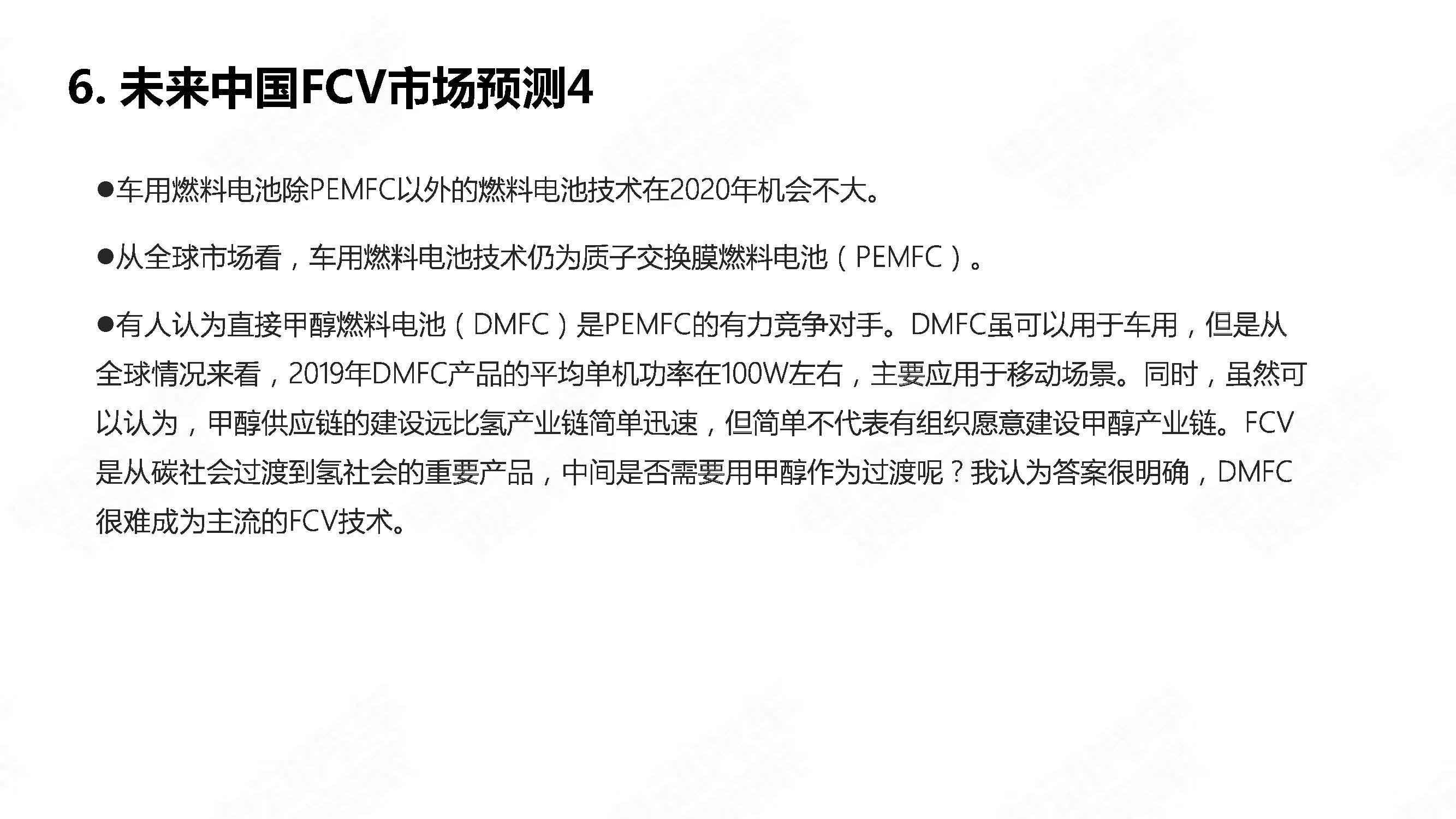 中国氢燃料电池汽车年度观察2020_页面_20