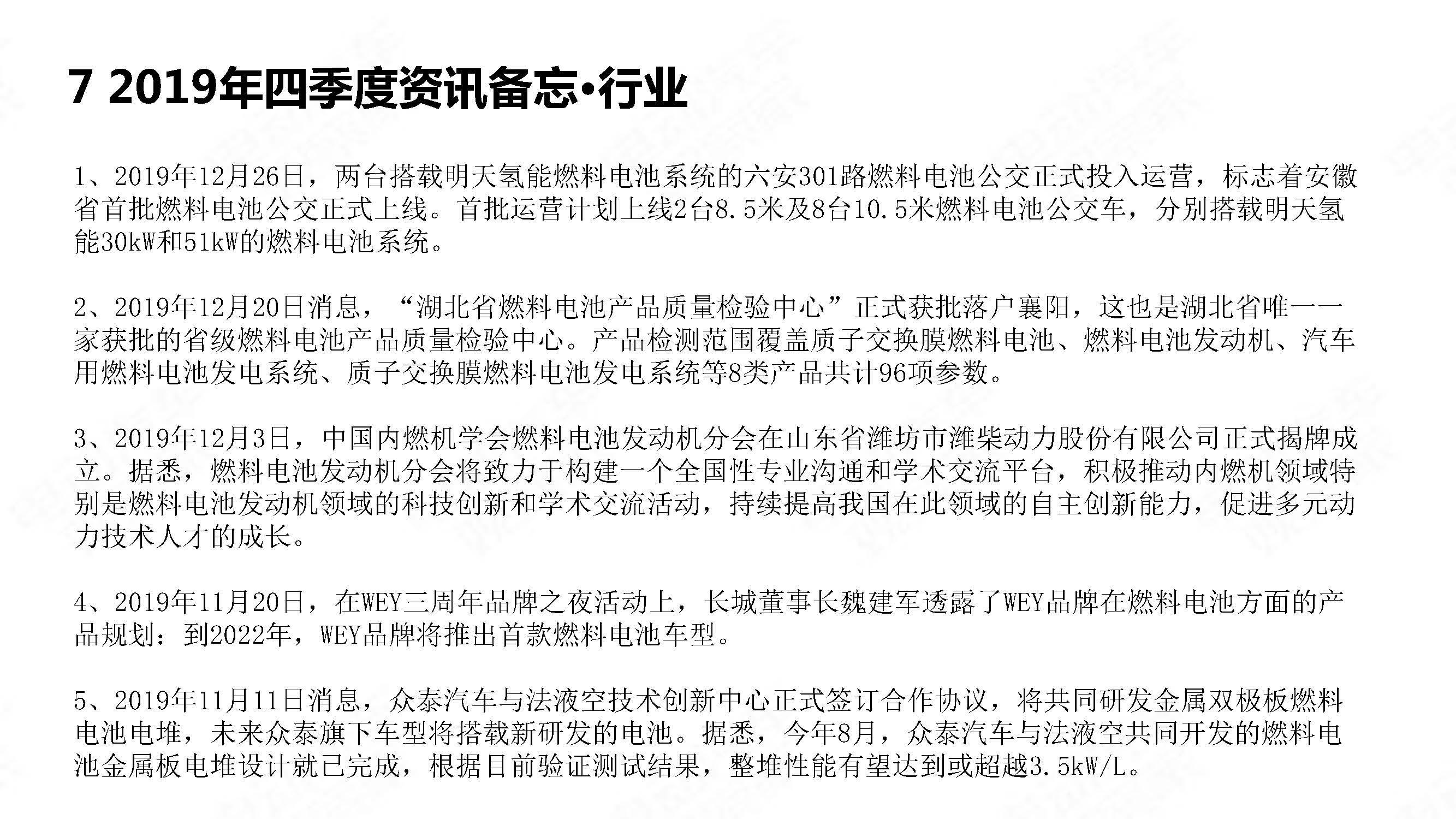 中国氢燃料电池汽车年度观察2020_页面_24