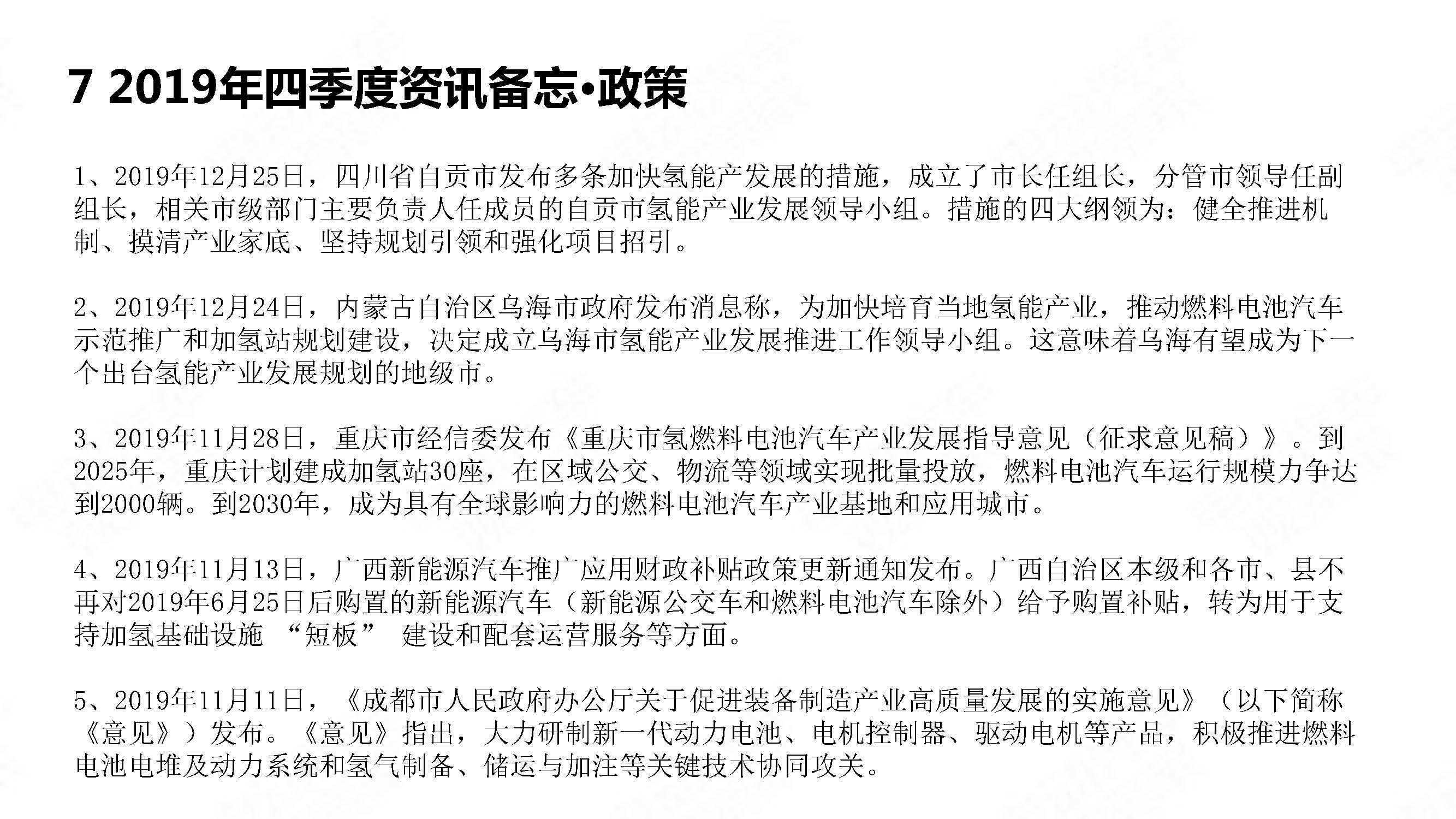 中国氢燃料电池汽车年度观察2020_页面_22