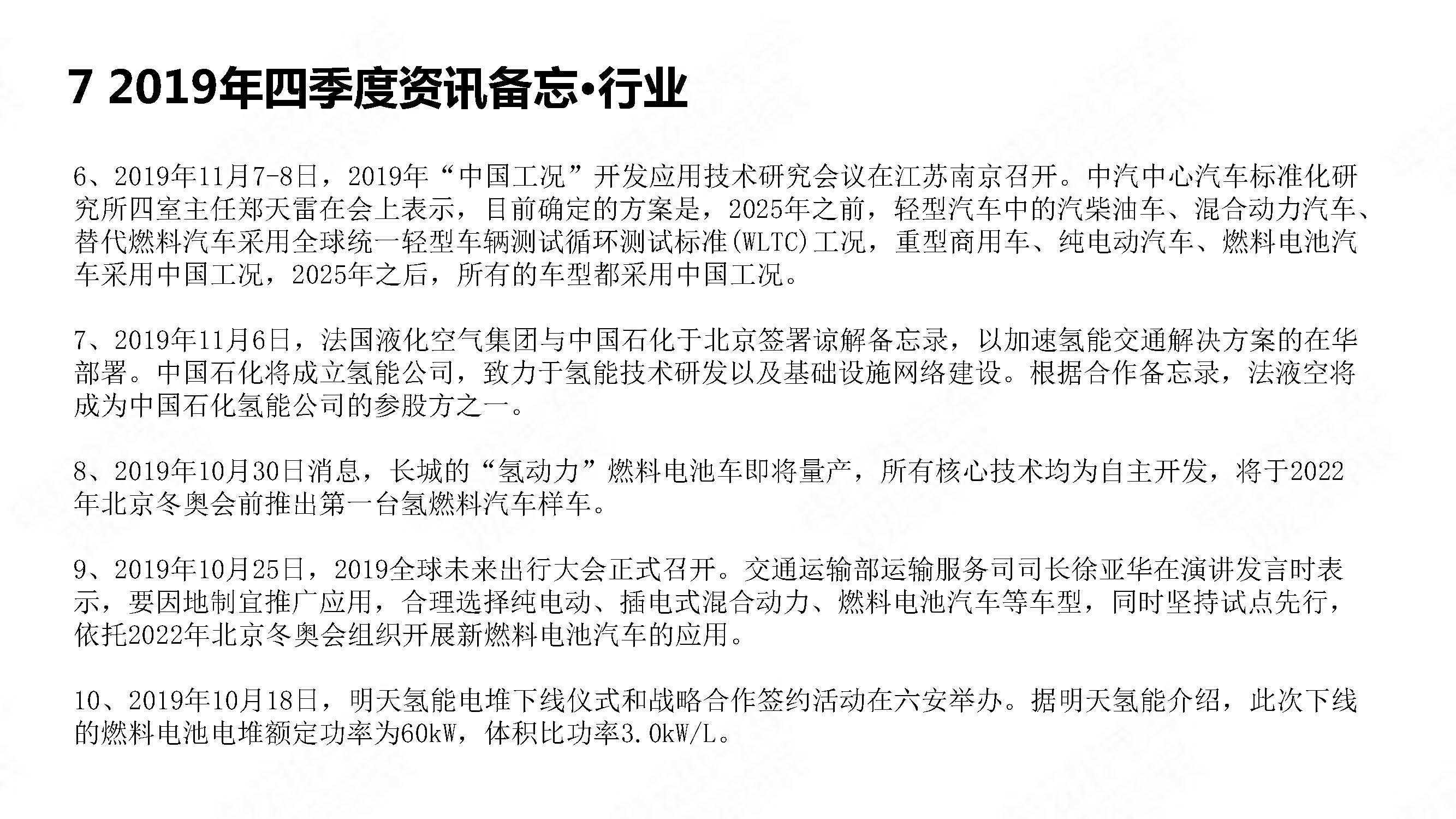 中国氢燃料电池汽车年度观察2020_页面_25