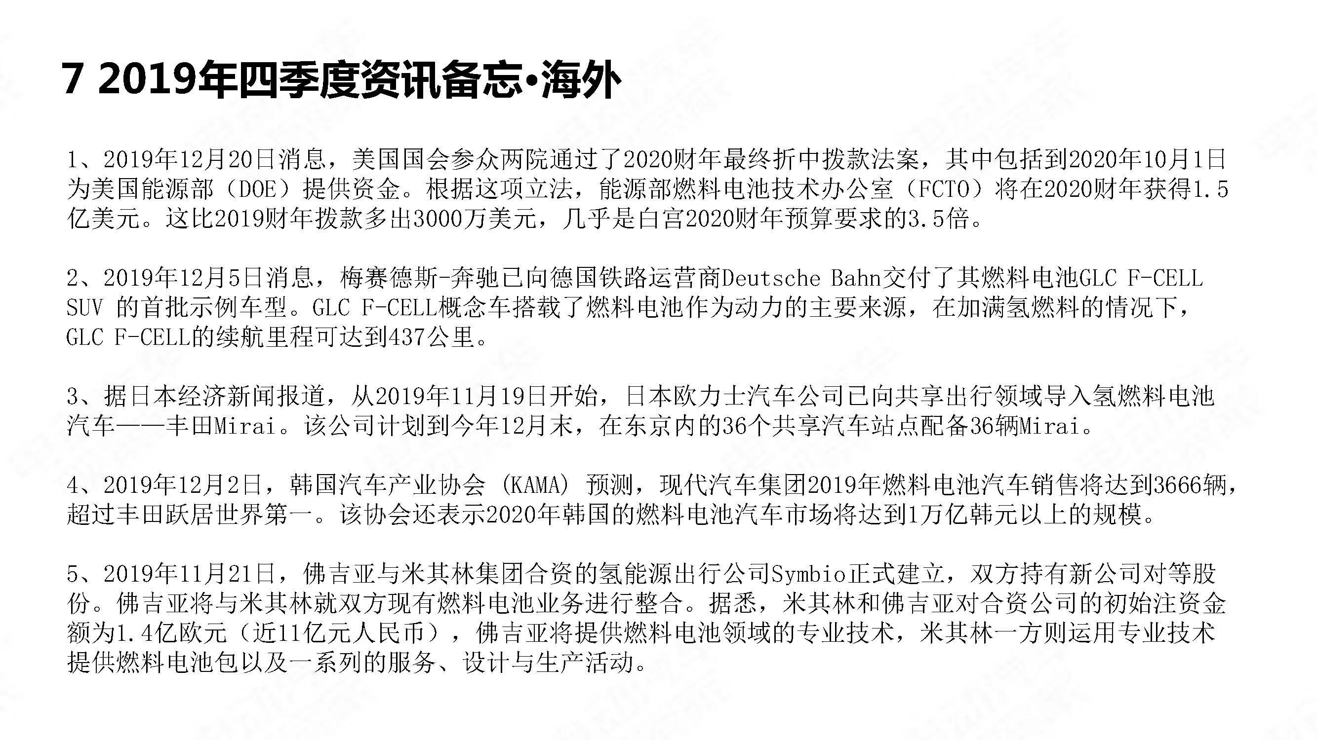 中国氢燃料电池汽车年度观察2020_页面_26