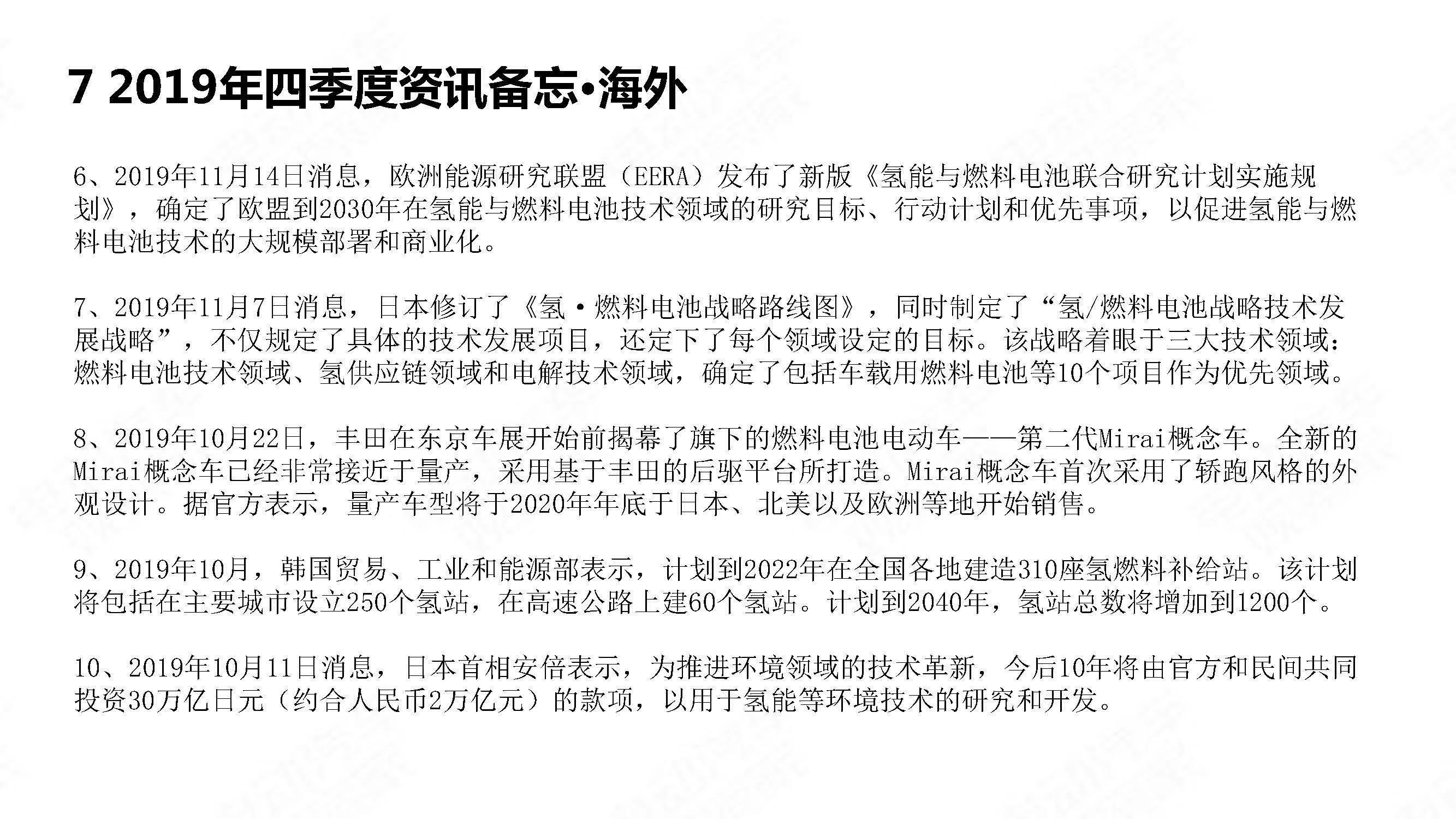 中国氢燃料电池汽车年度观察2020_页面_27