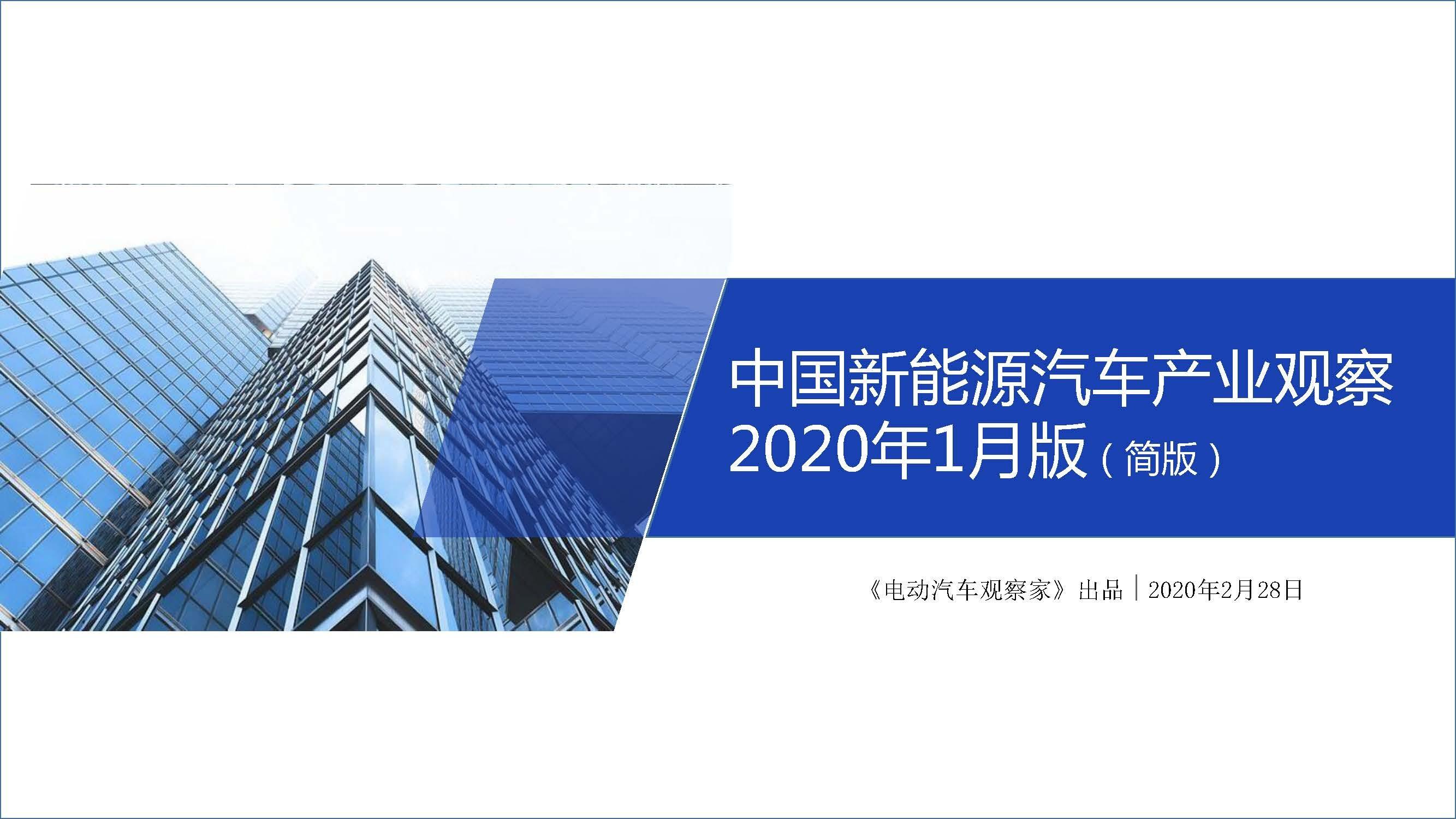 PPT:中国新能源汽车产业观察2020年1月简版