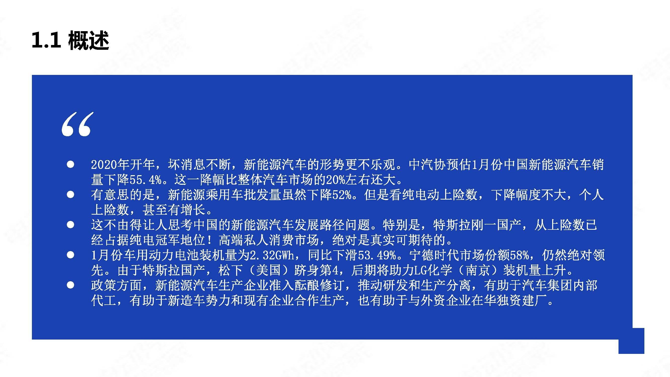 中国新能源汽车产业观察202001简略版_页面_04