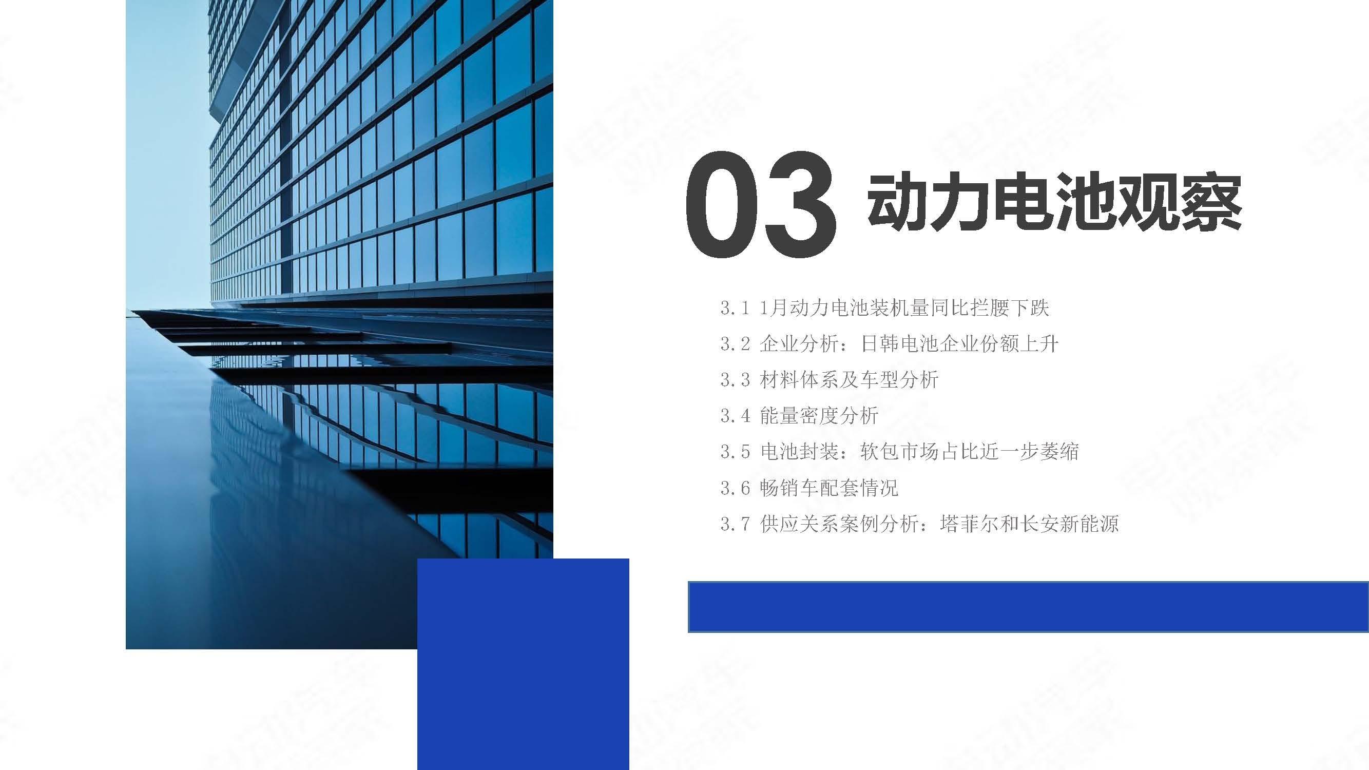中国新能源汽车产业观察202001简略版_页面_17