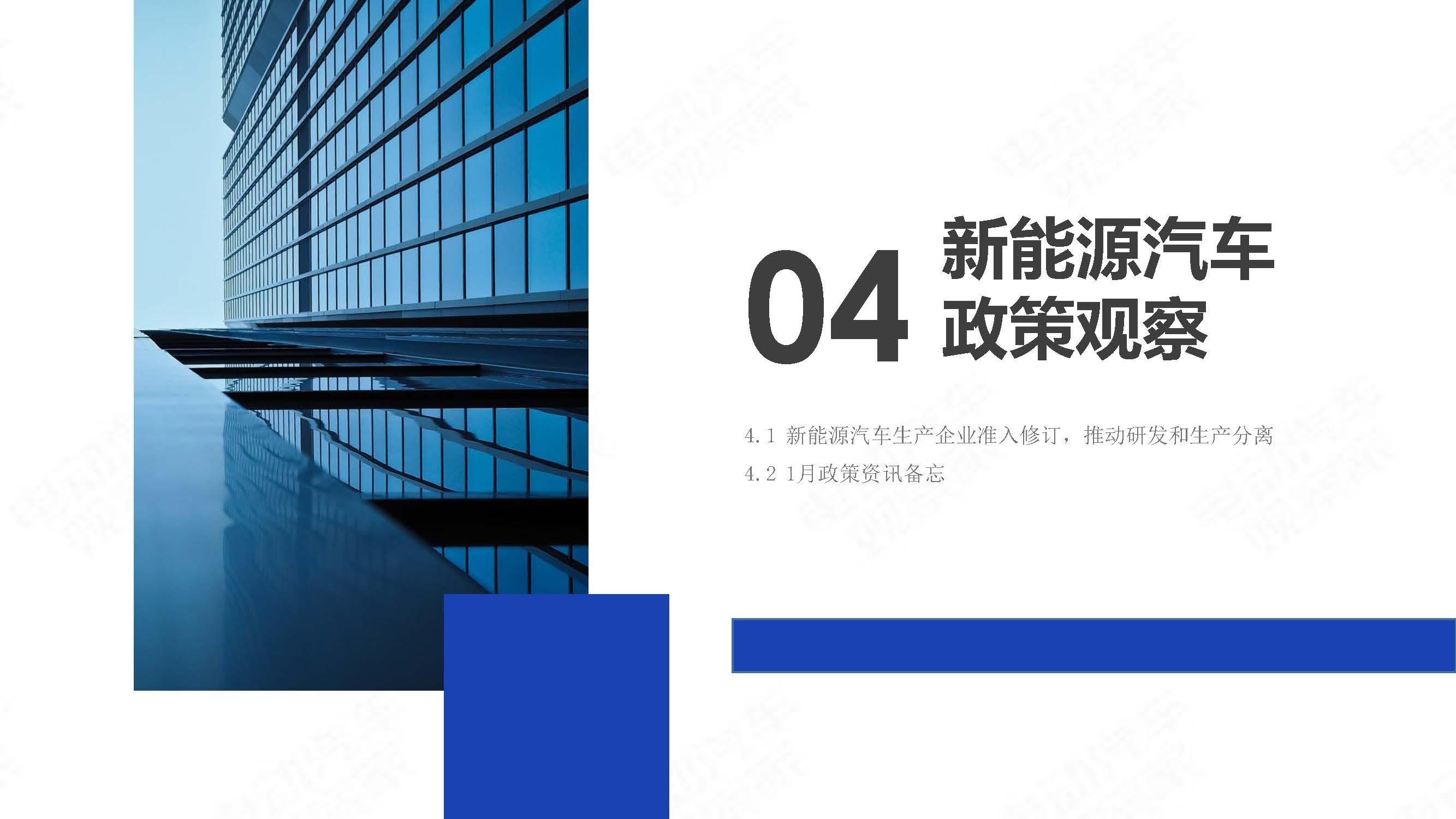 中国新能源汽车产业观察202001简略版_页面_23