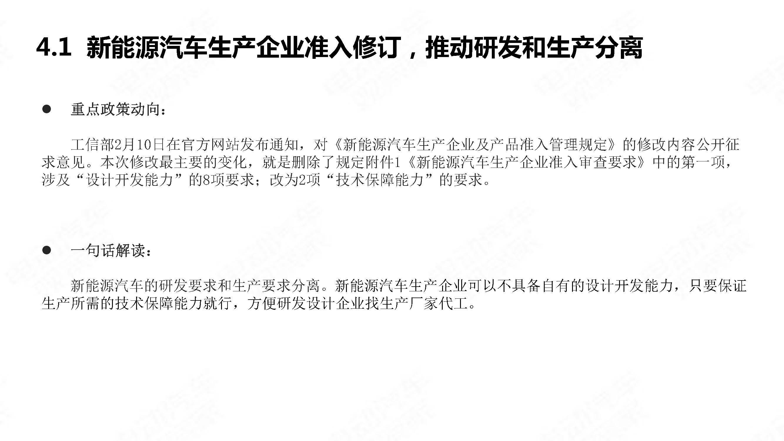 中国新能源汽车产业观察202001简略版_页面_24