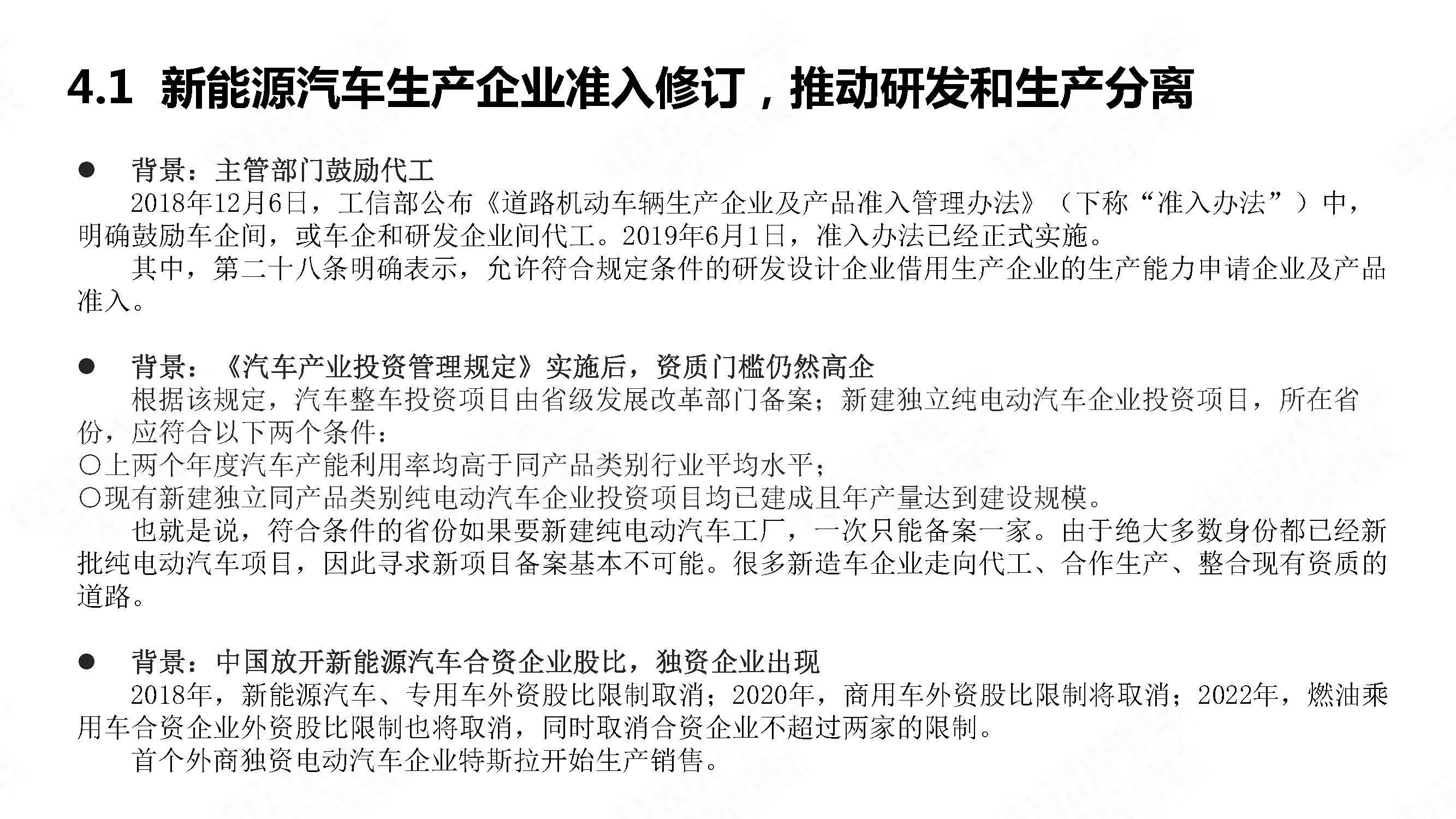 中国新能源汽车产业观察202001简略版_页面_25