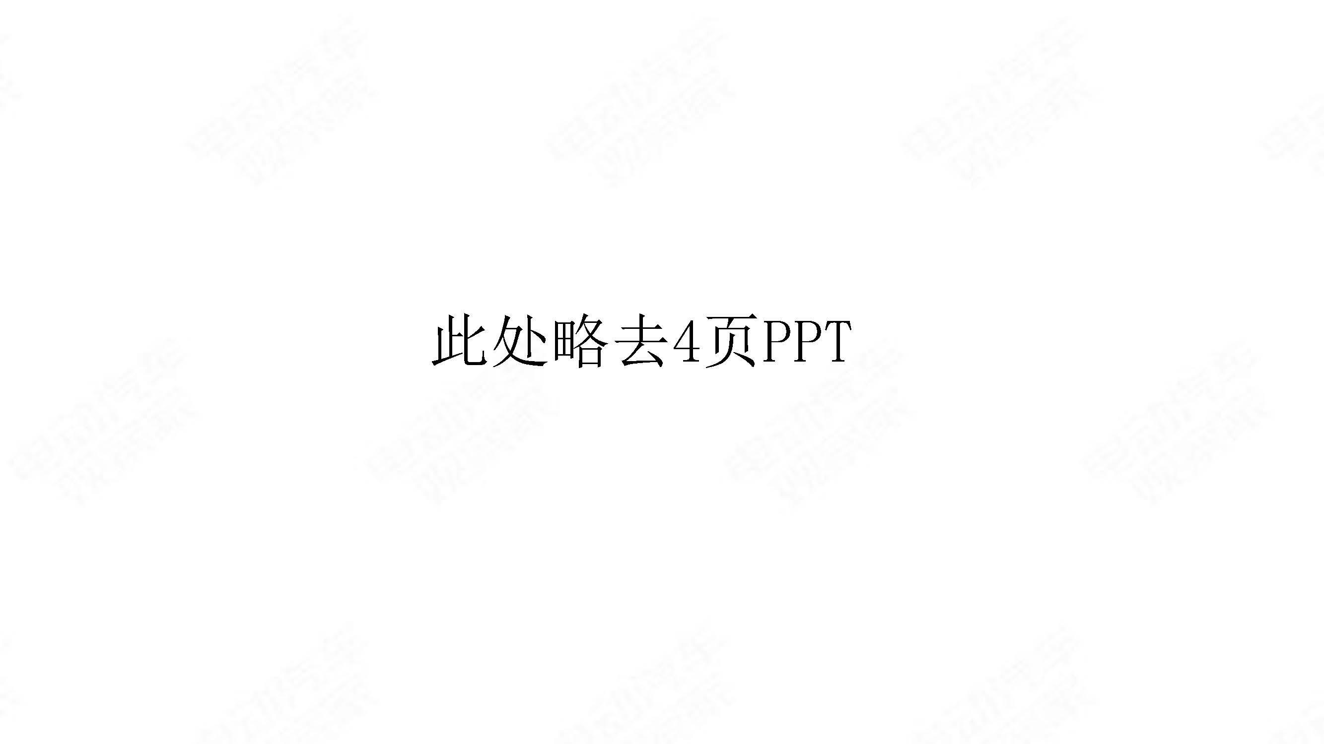中国新能源汽车产业观察202001简略版_页面_34