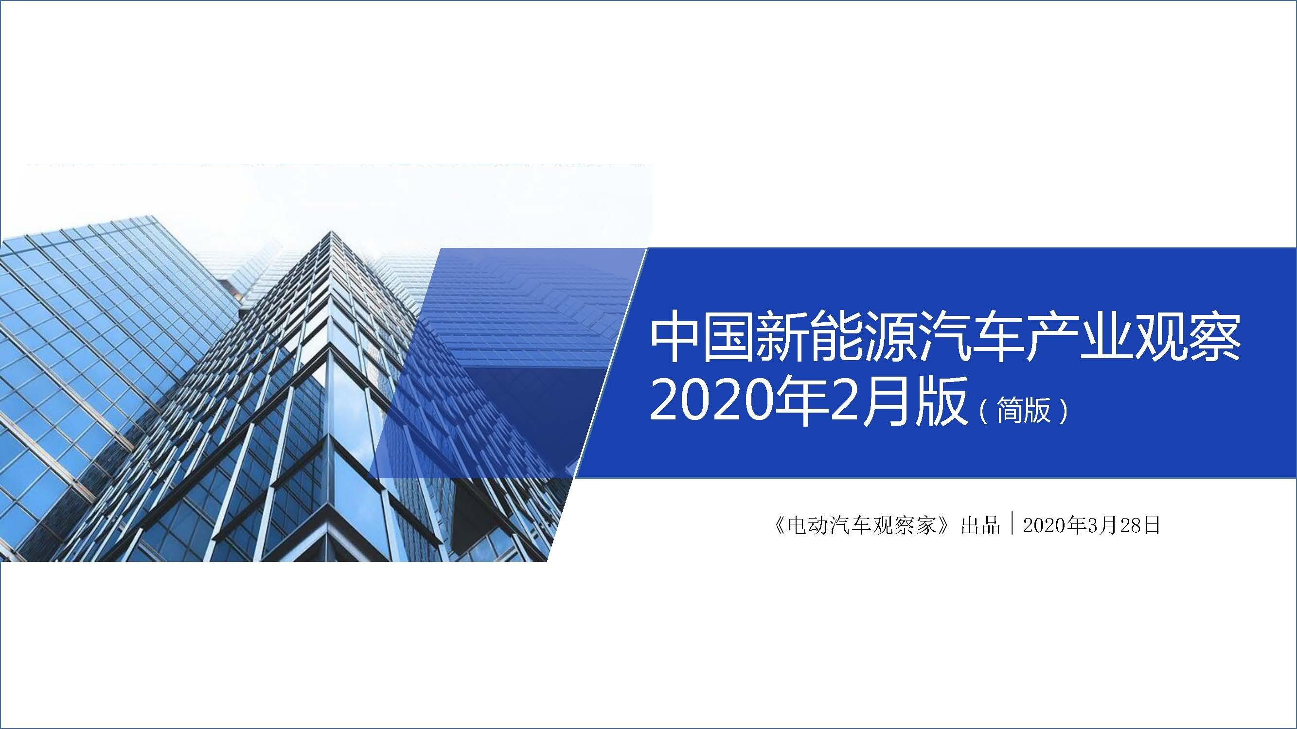 PPT:中国新能源汽车产业观察2020年2月简版