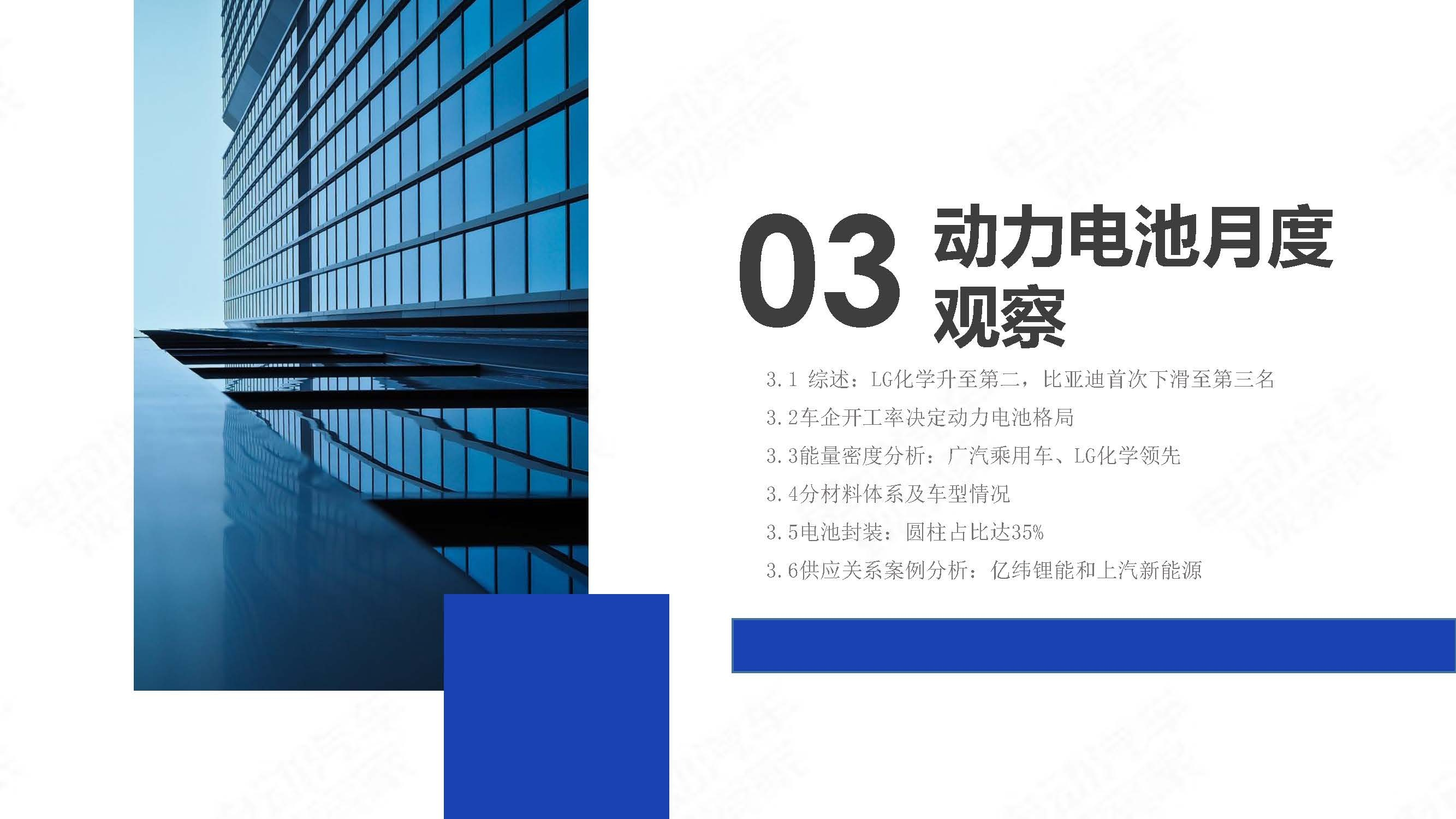 中国新能源汽车产业观察2020年2月简版_页面_18