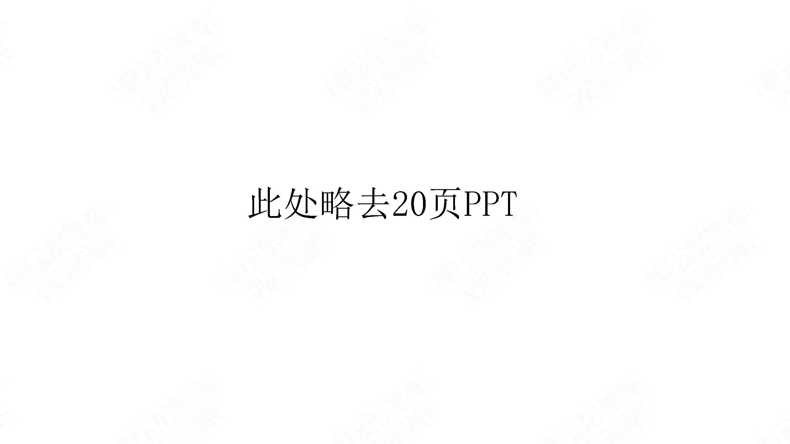 中国新能源汽车产业观察2020年2月简版_页面_25