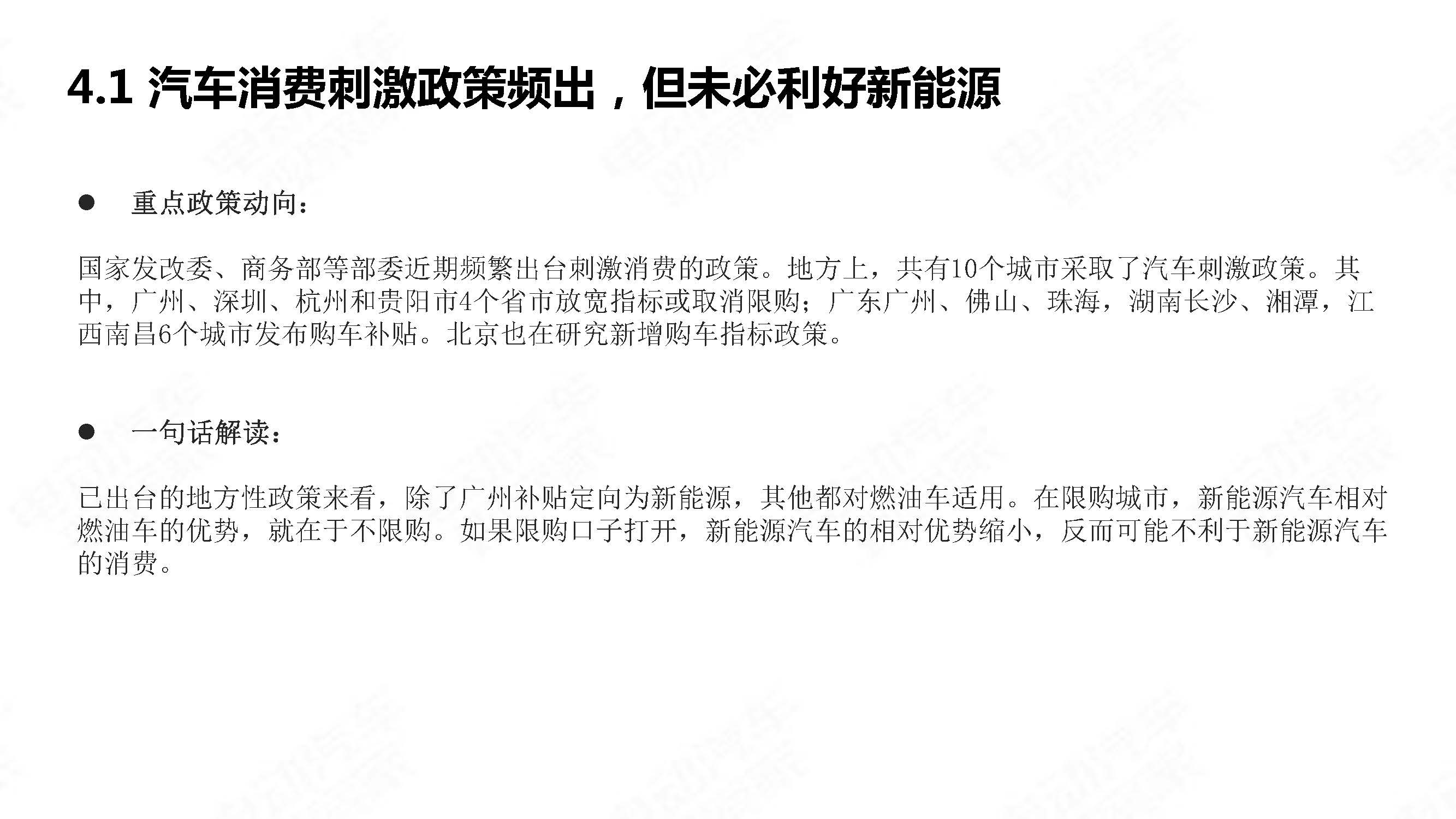 中国新能源汽车产业观察2020年2月简版_页面_27