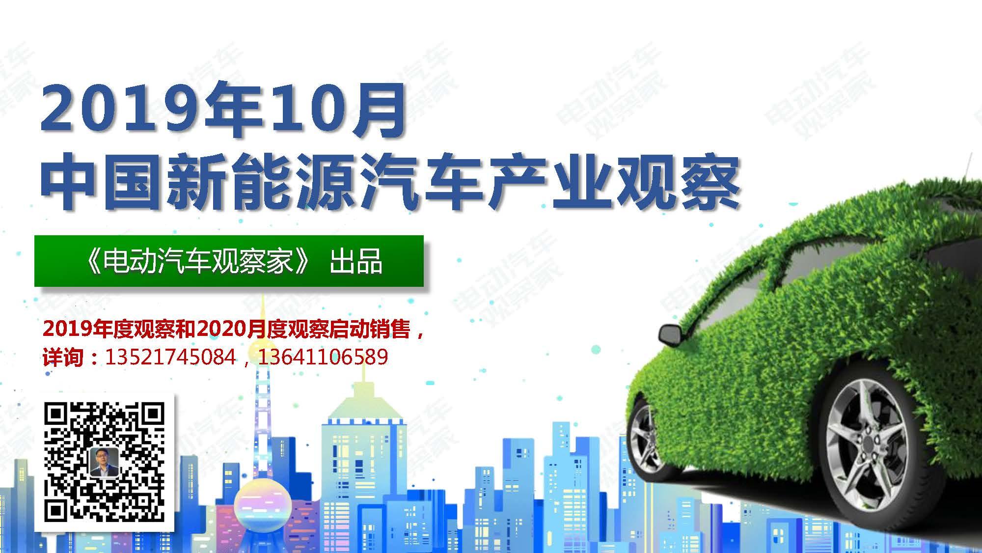 中国新能源汽车产业观察2019年10月版