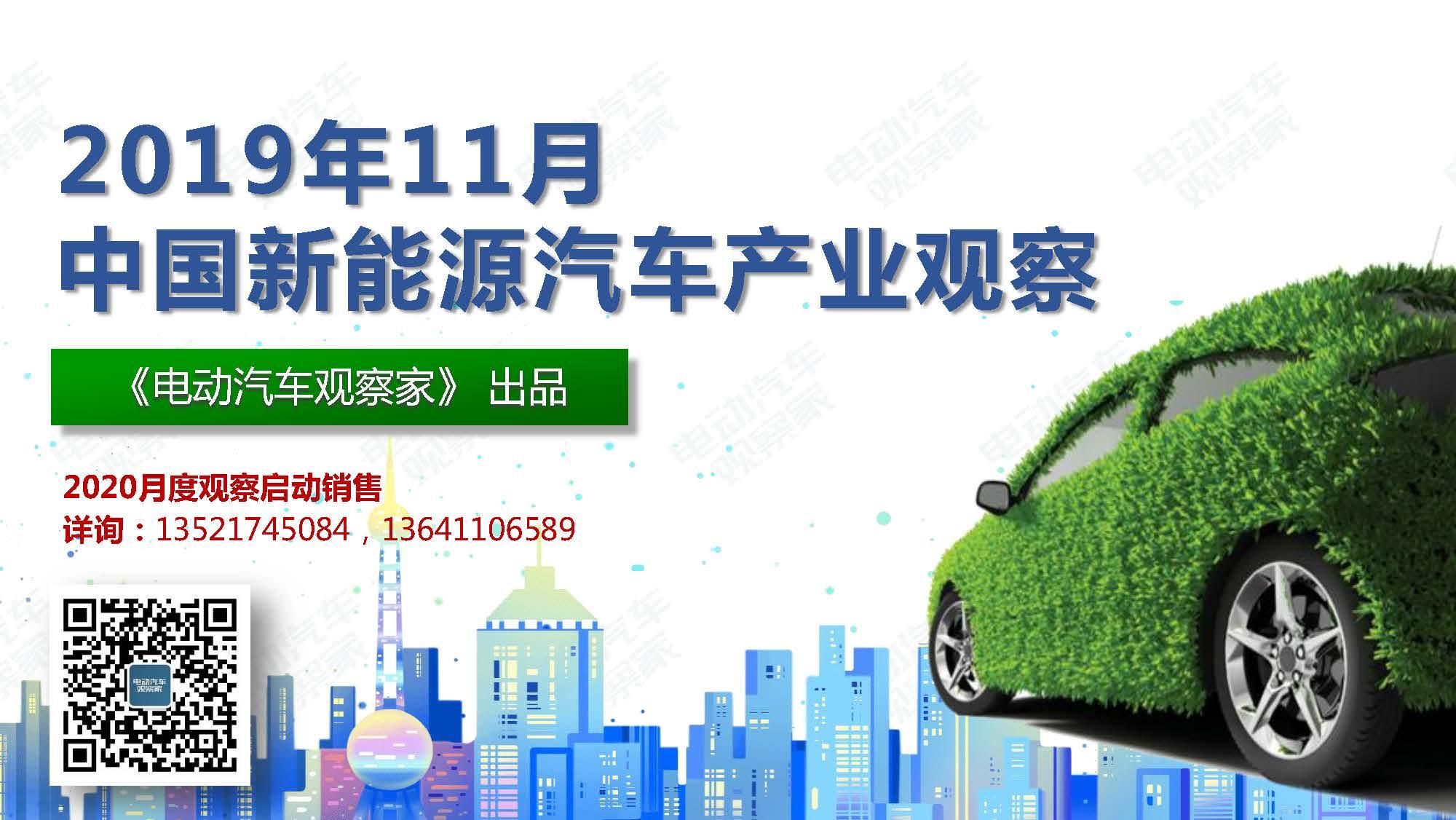 中国新能源汽车产业观察2019年11月版