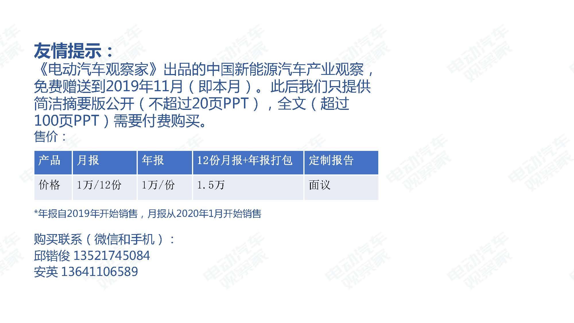 2019年11月中国新能源汽车产业观察_页面_002