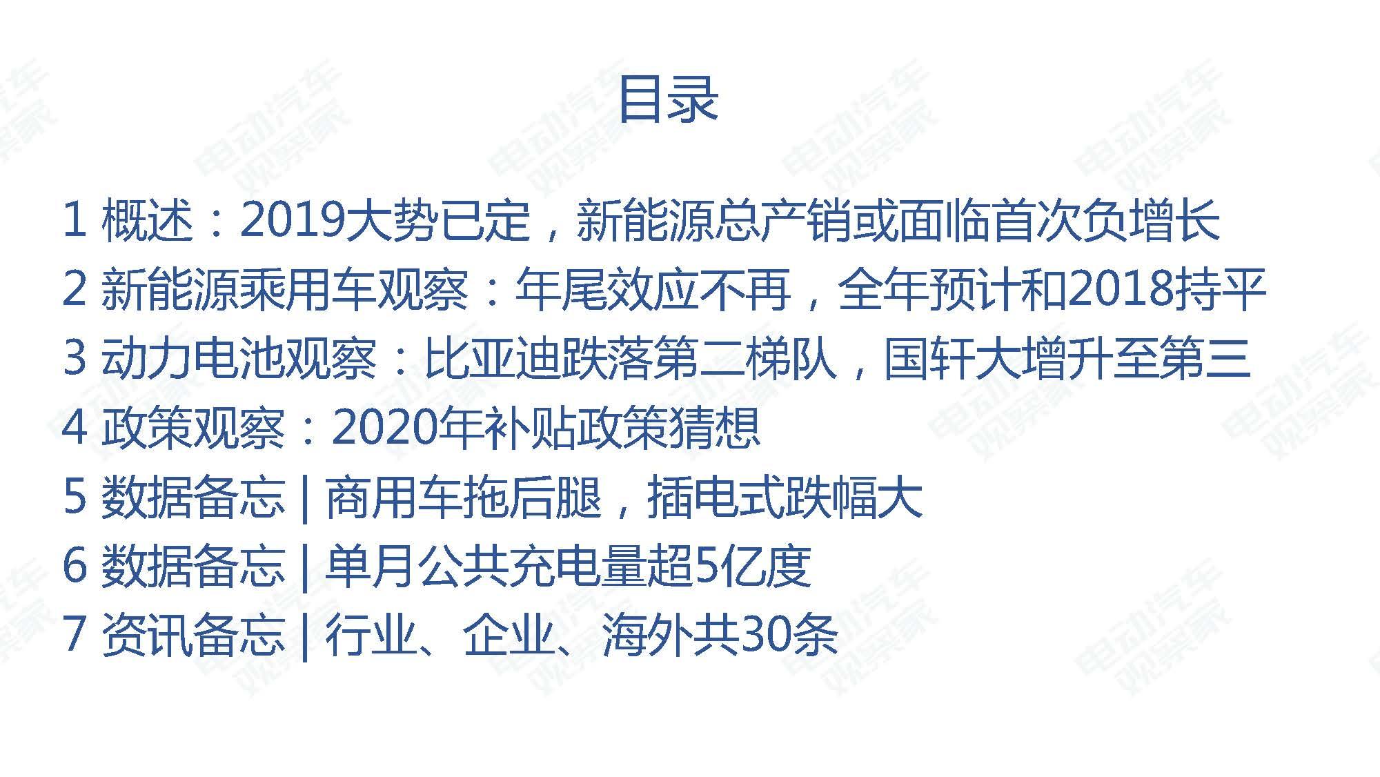 2019年11月中国新能源汽车产业观察_页面_003