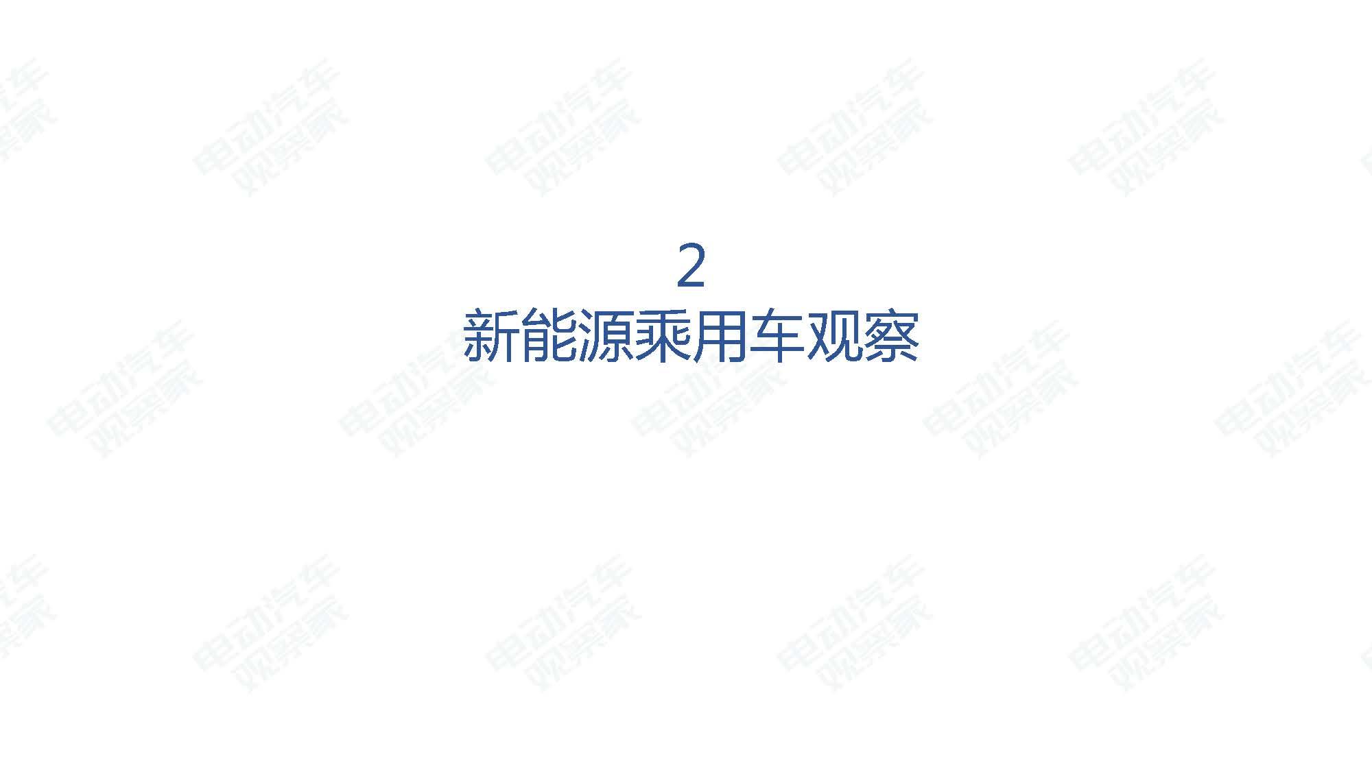 2019年11月中国新能源汽车产业观察_页面_005