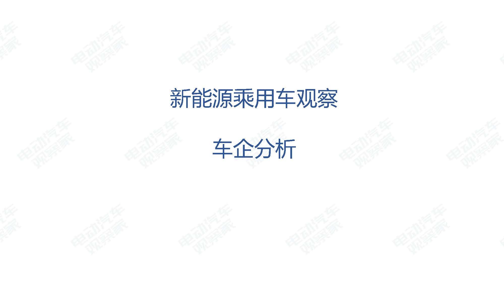 2019年11月中国新能源汽车产业观察_页面_008