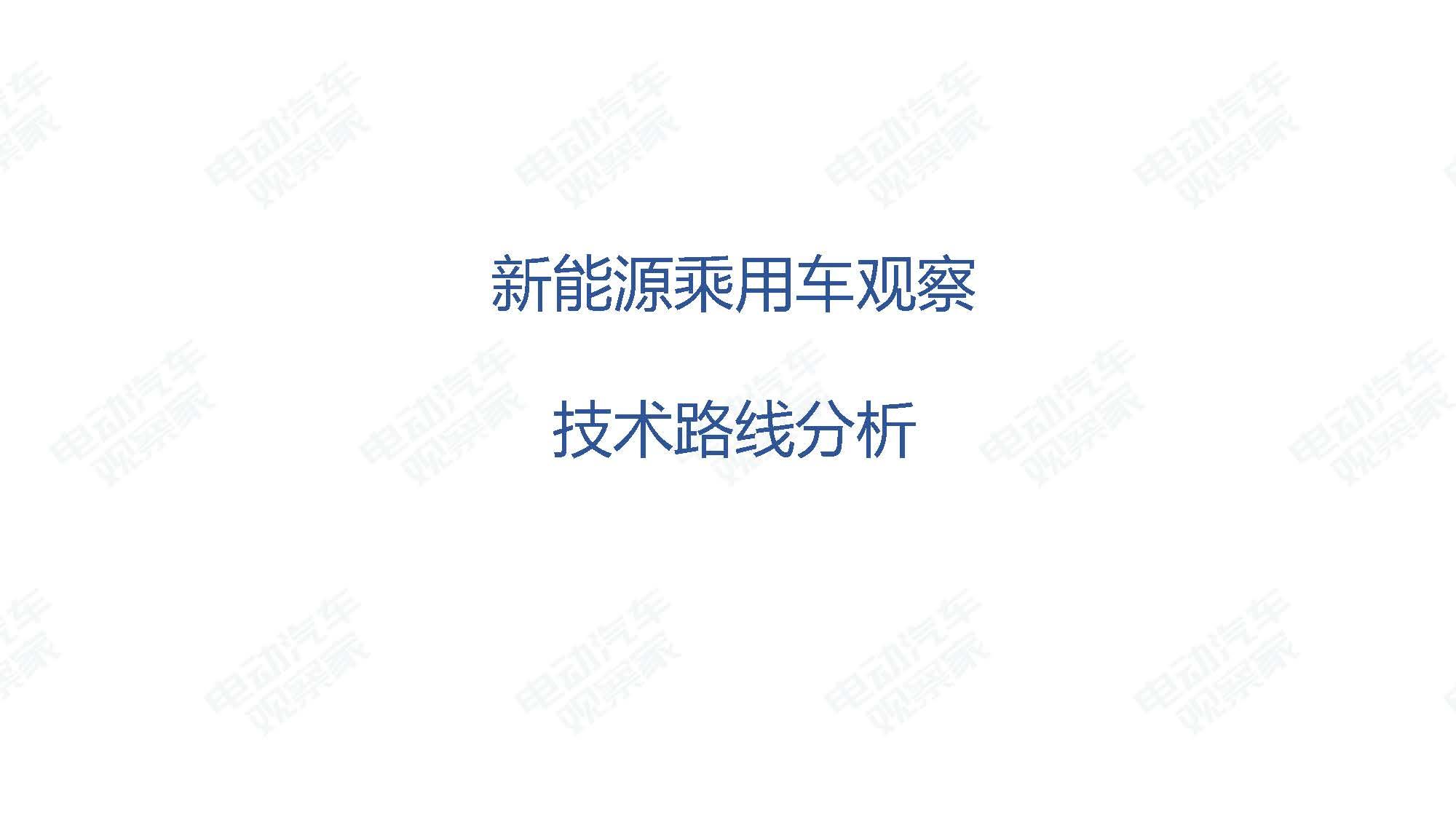 2019年11月中国新能源汽车产业观察_页面_030