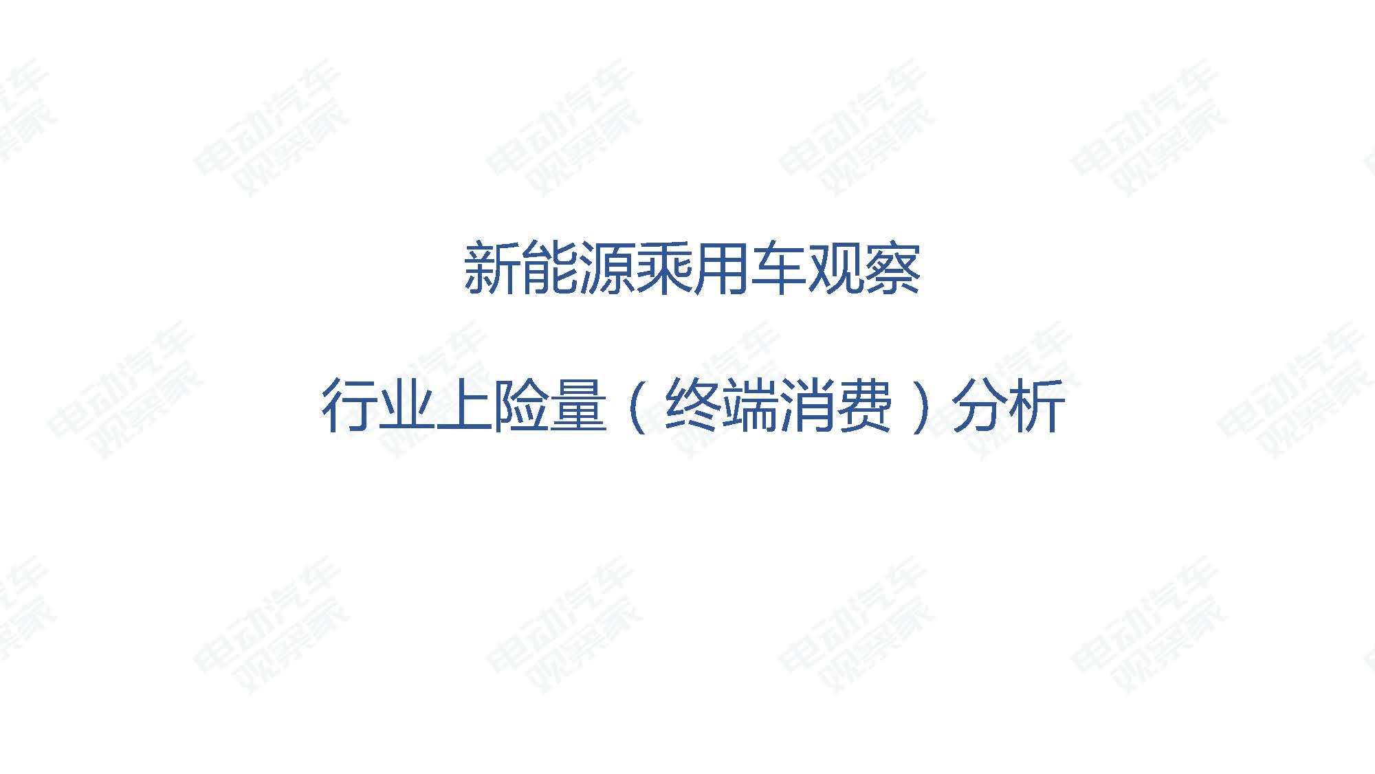 2019年11月中国新能源汽车产业观察_页面_045