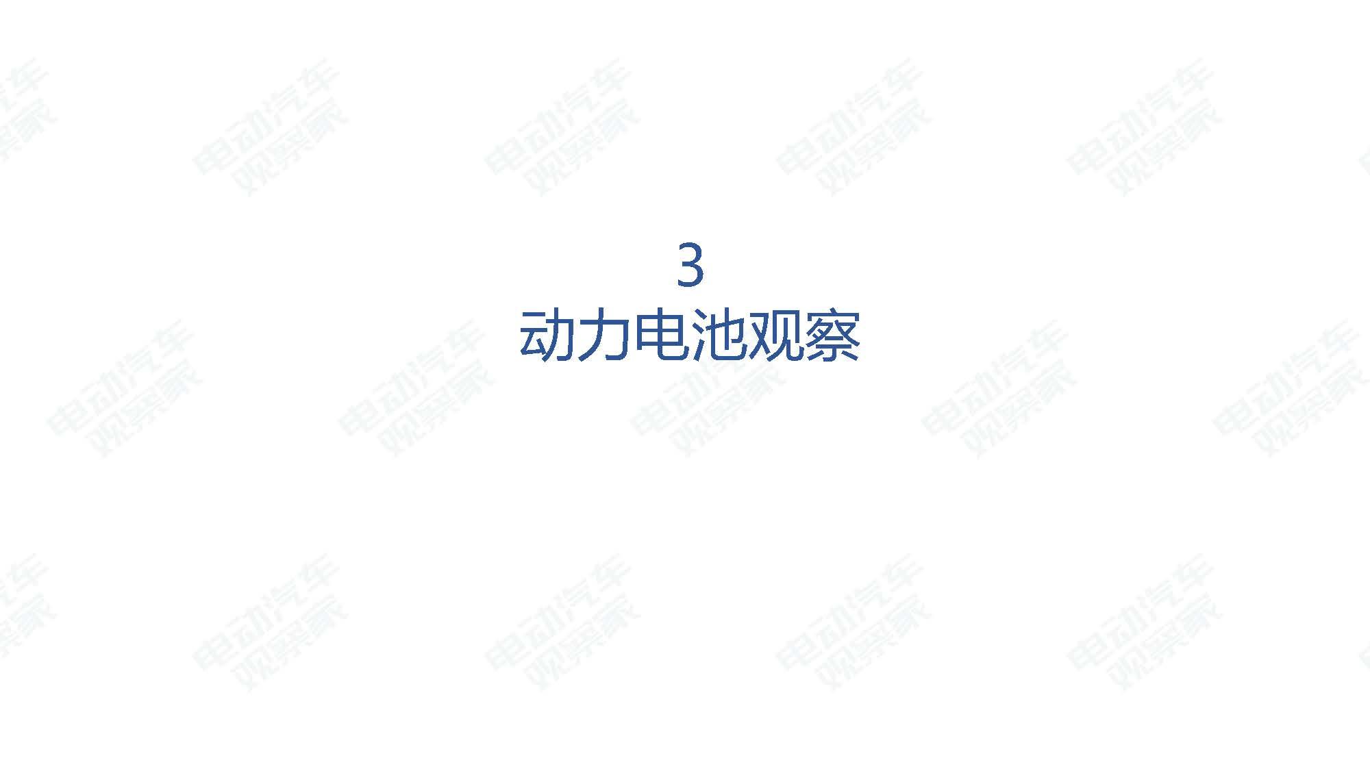 2019年11月中国新能源汽车产业观察_页面_066