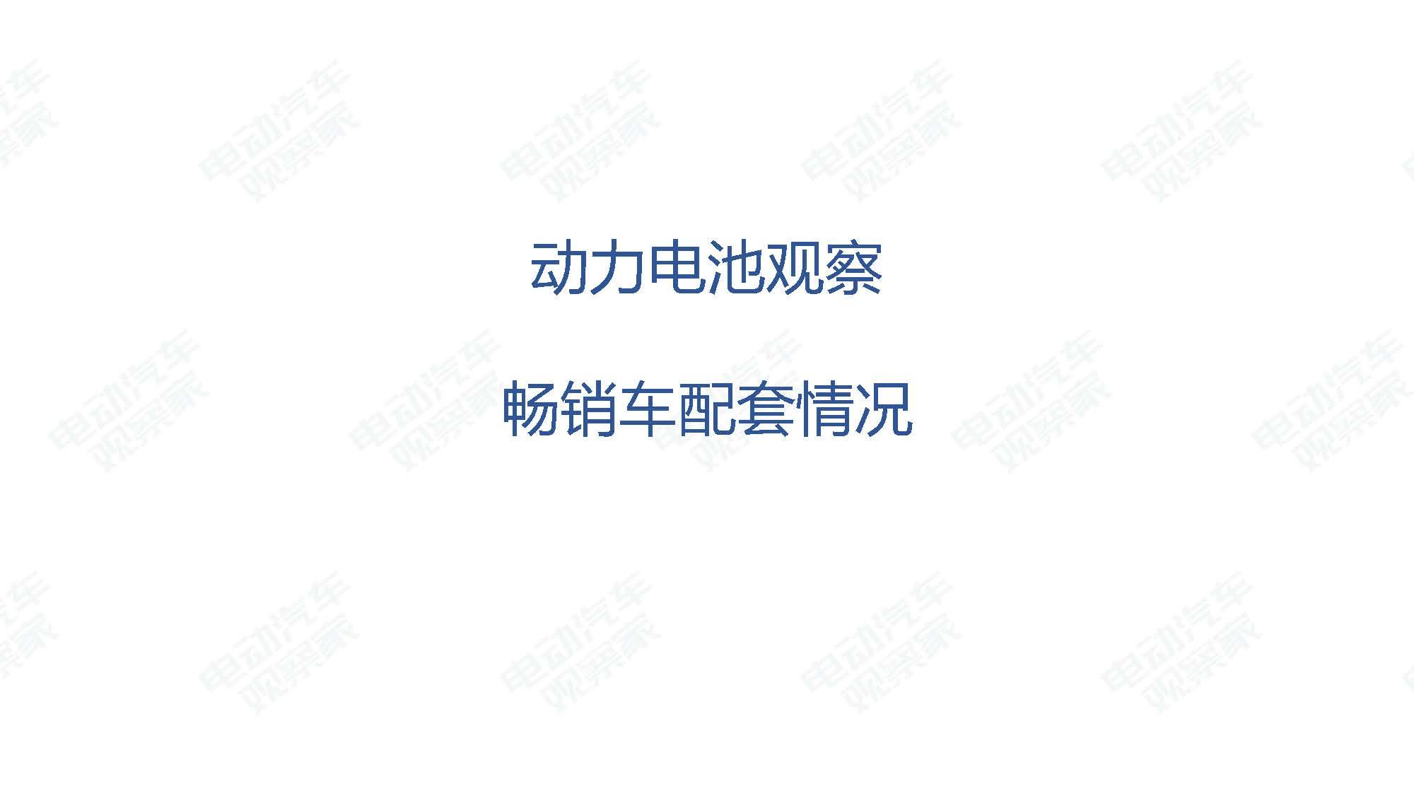 2019年11月中国新能源汽车产业观察_页面_095