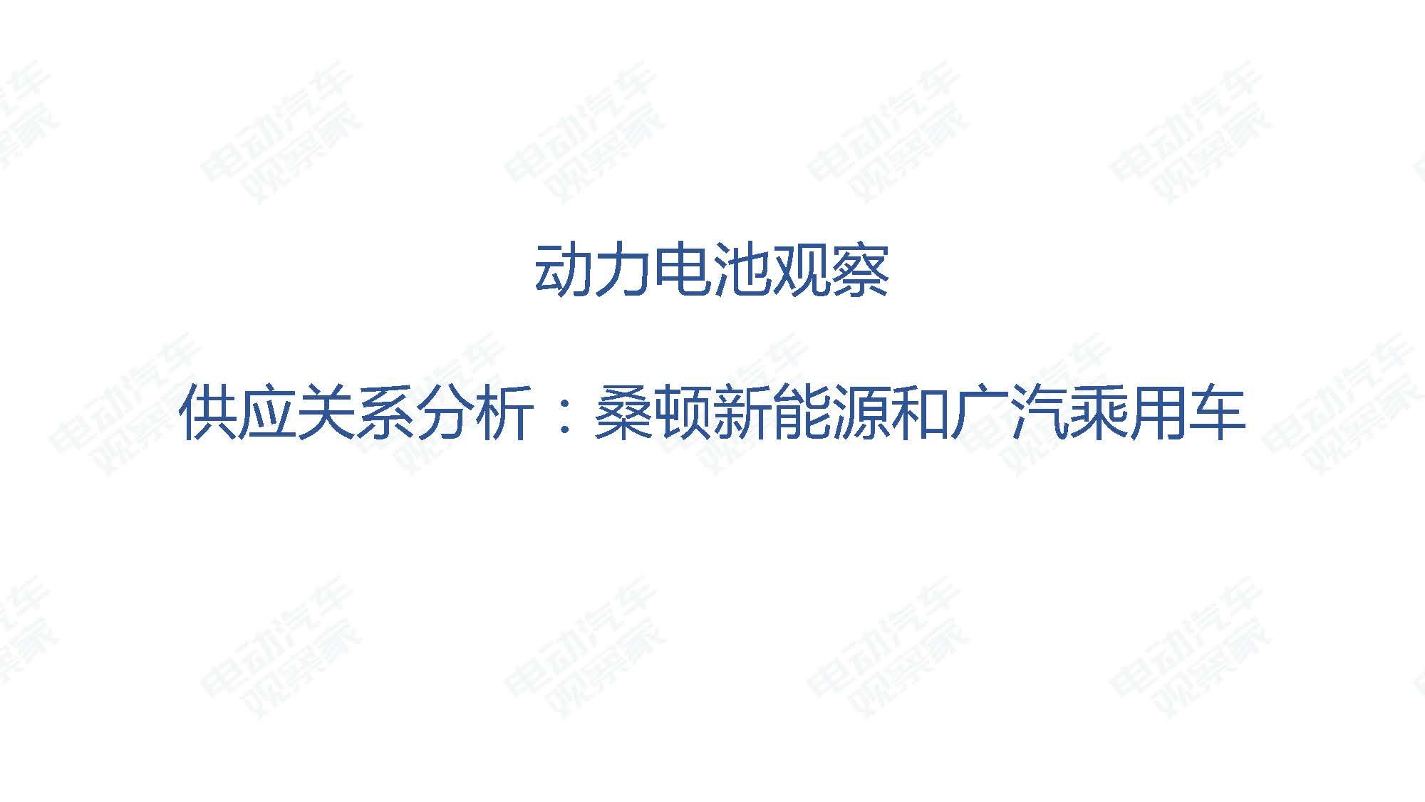 2019年11月中国新能源汽车产业观察_页面_100