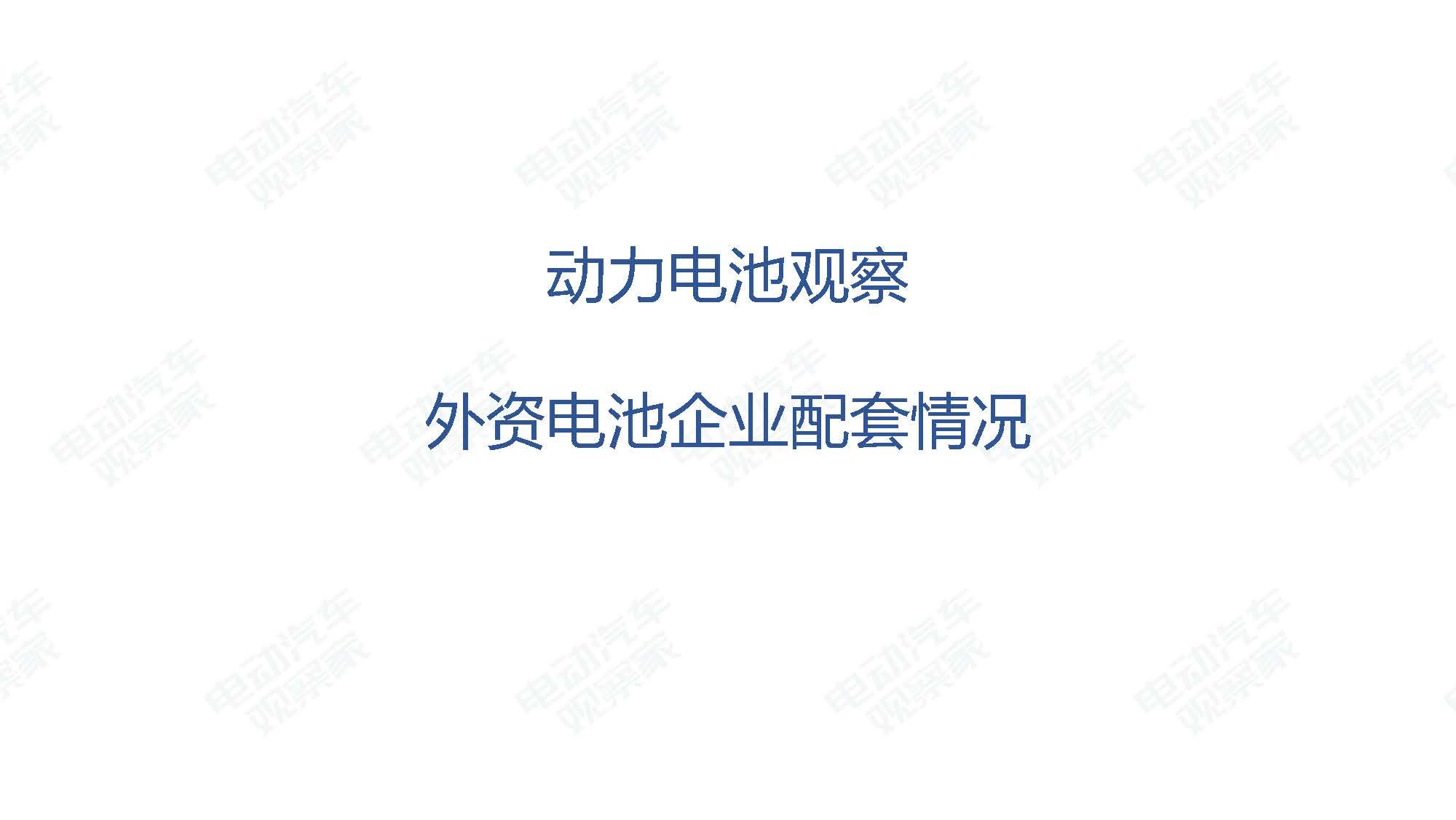 2019年11月中国新能源汽车产业观察_页面_098
