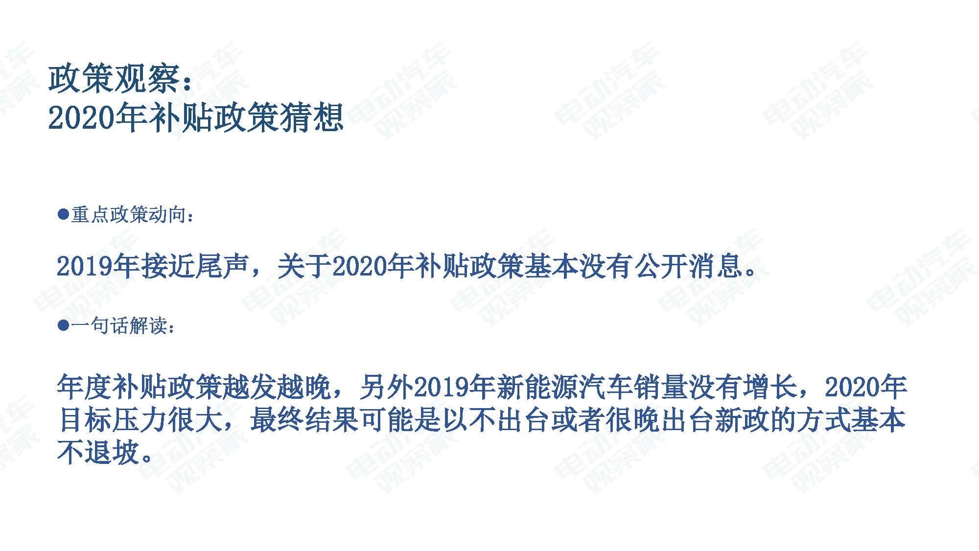 2019年11月中国新能源汽车产业观察_页面_106