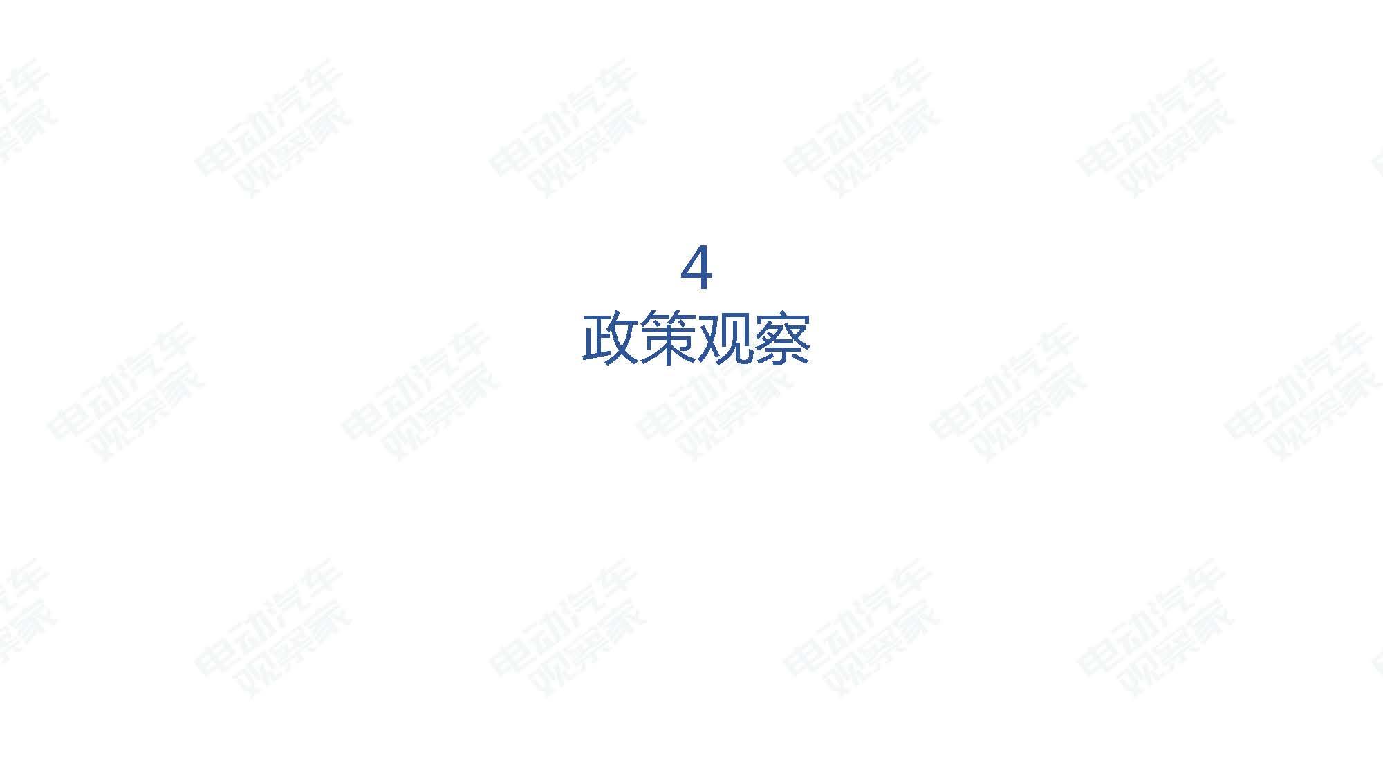 2019年11月中国新能源汽车产业观察_页面_105