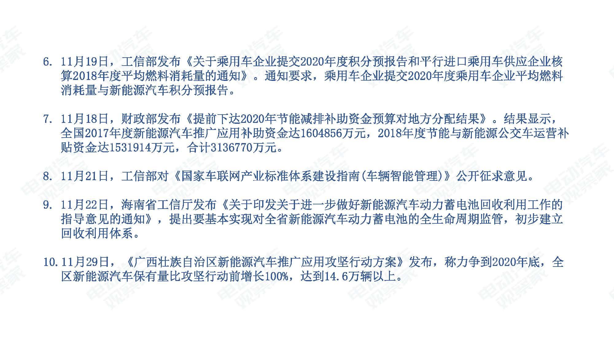 2019年11月中国新能源汽车产业观察_页面_114