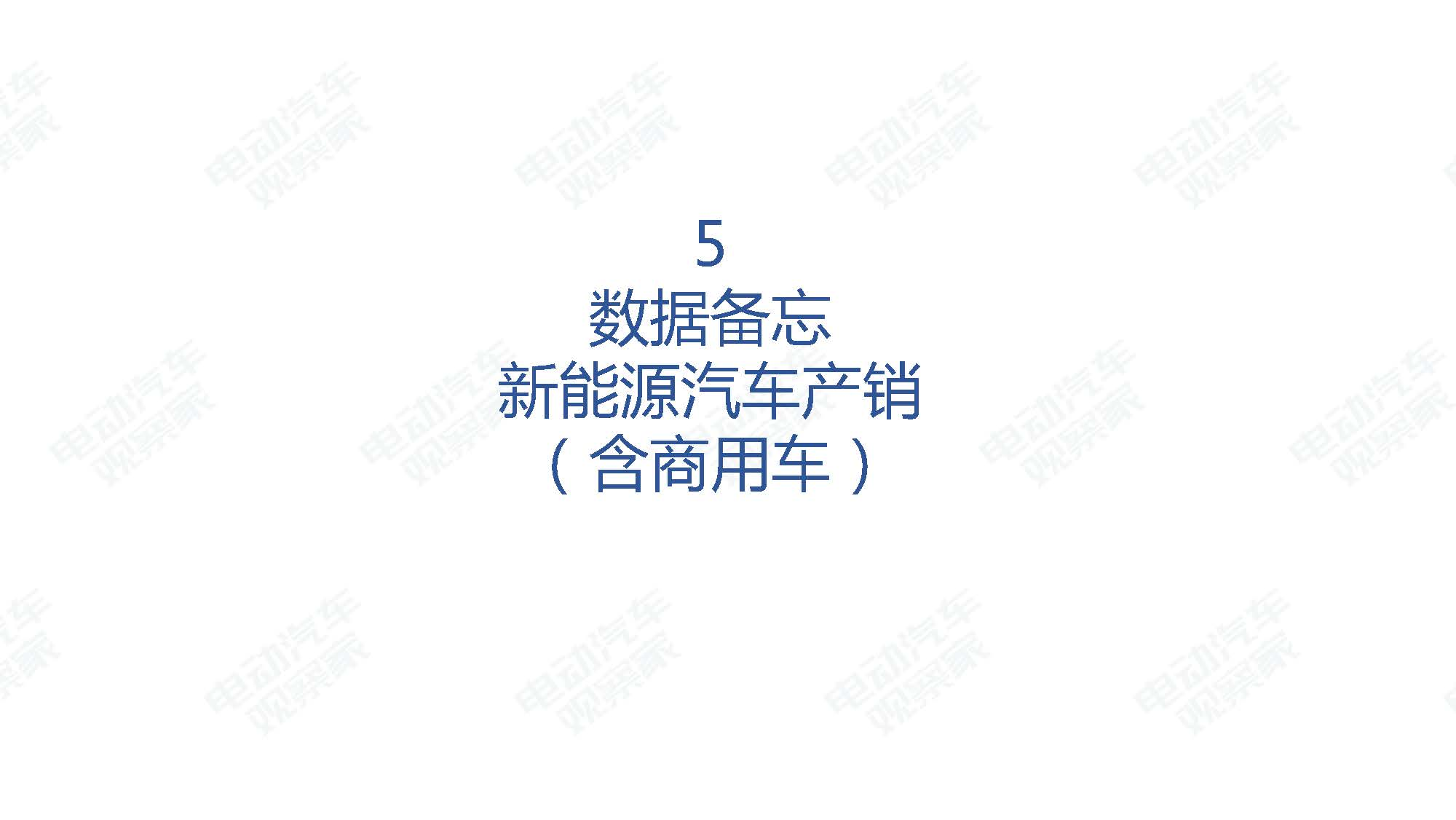 2019年11月中国新能源汽车产业观察_页面_115