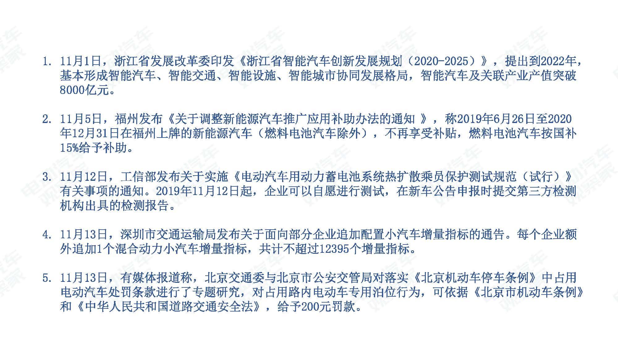 2019年11月中国新能源汽车产业观察_页面_113
