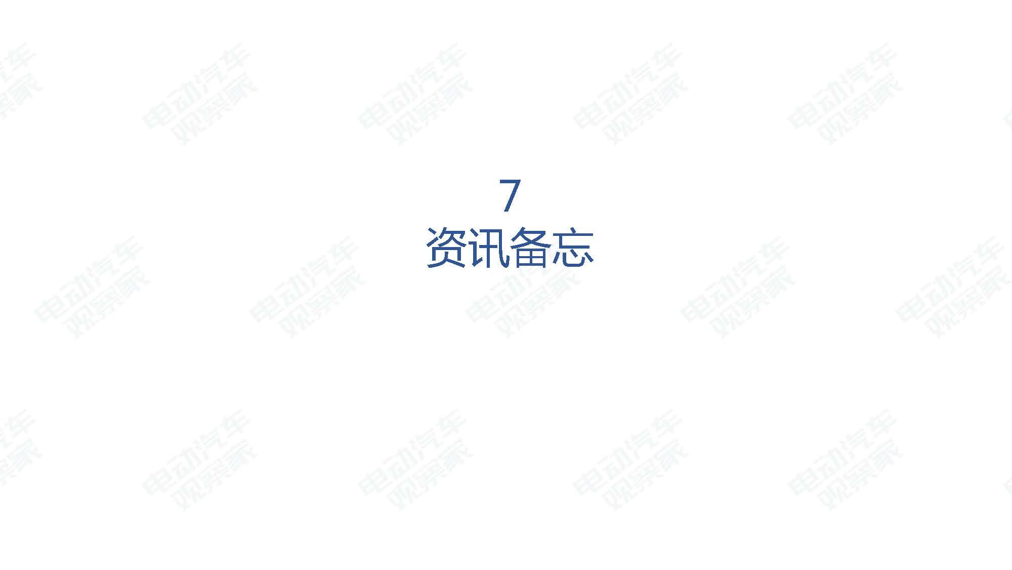 2019年11月中国新能源汽车产业观察_页面_124