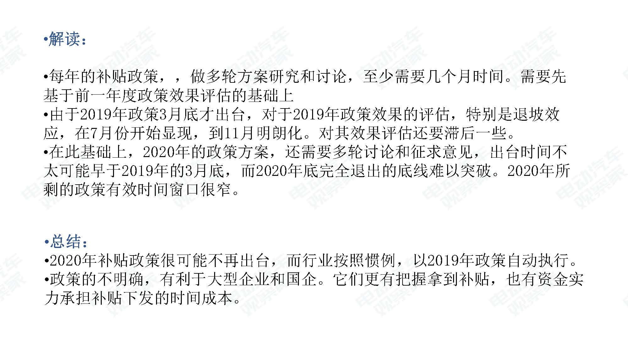 2019年11月中国新能源汽车产业观察_页面_111