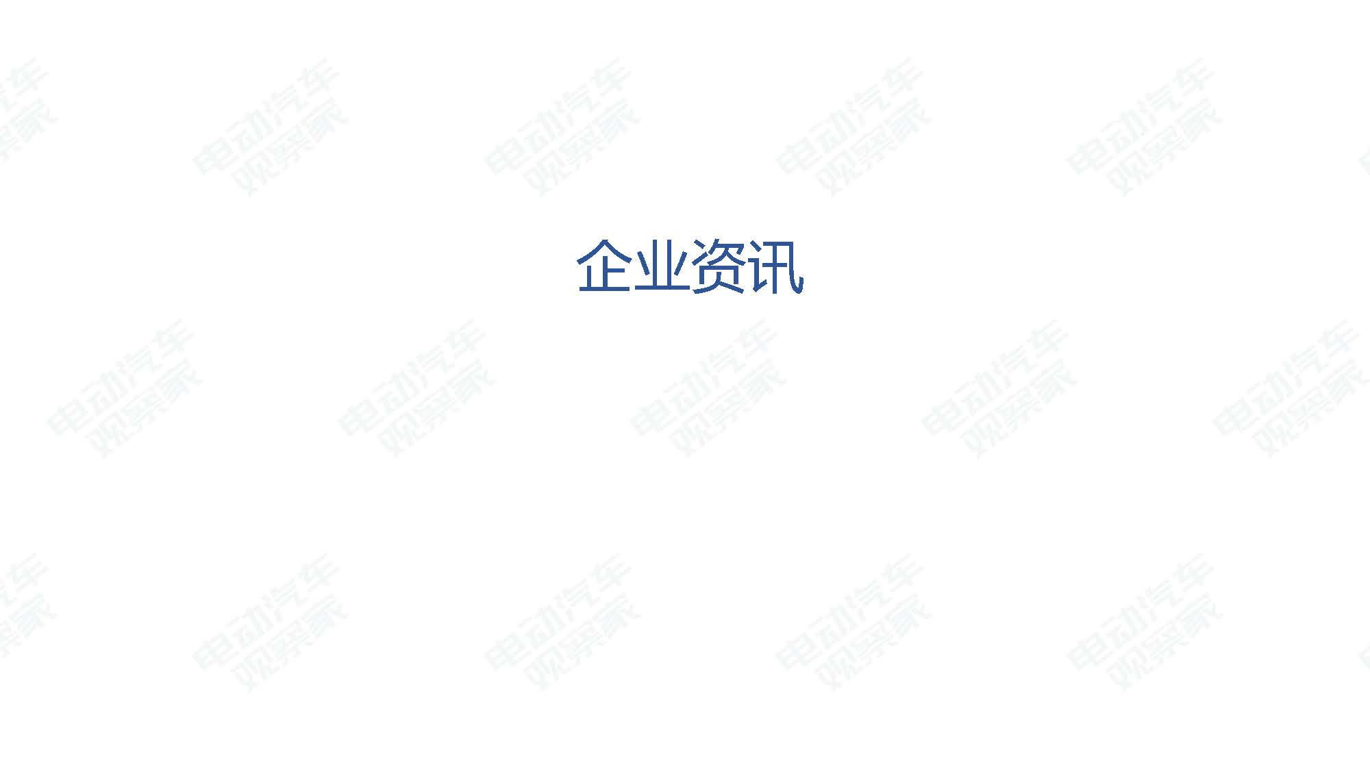 2019年11月中国新能源汽车产业观察_页面_128