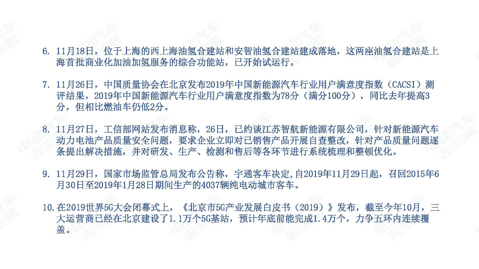 2019年11月中国新能源汽车产业观察_页面_127