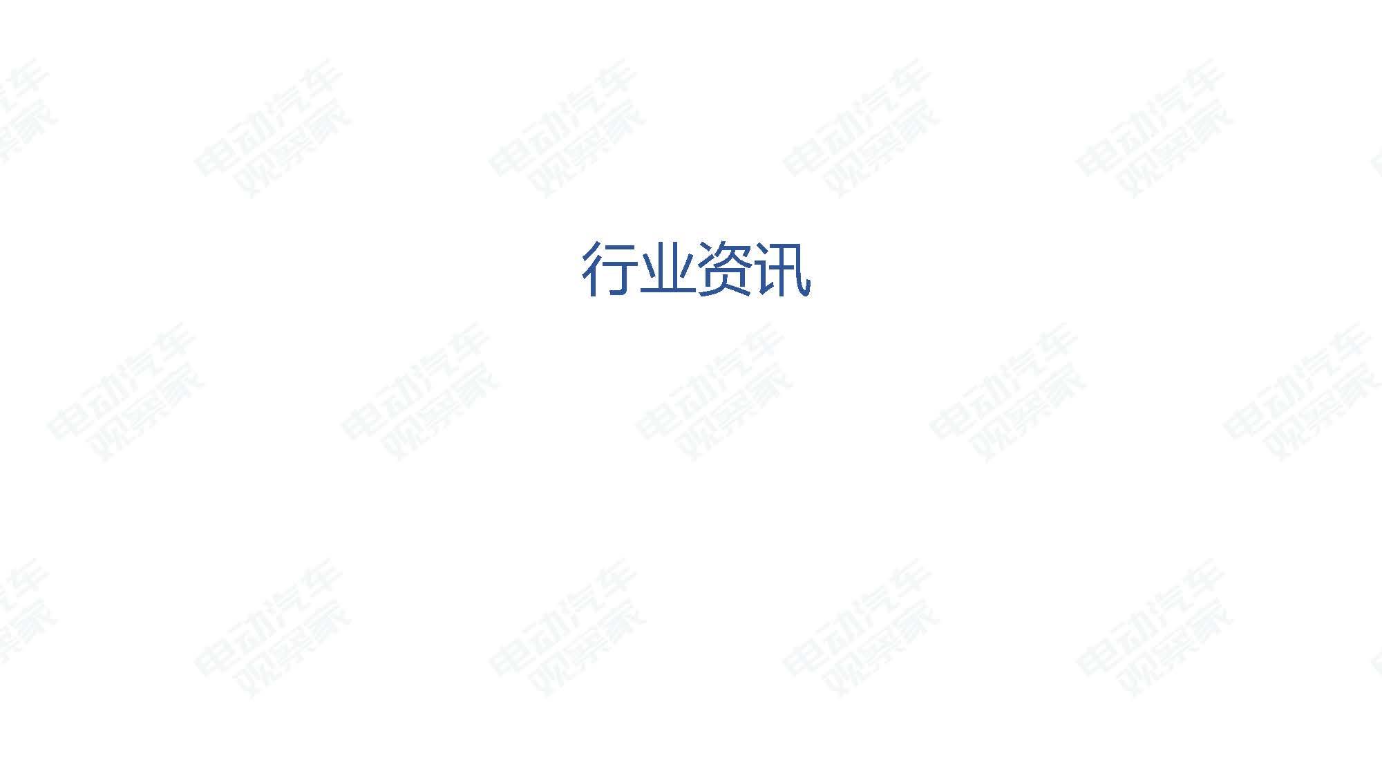 2019年11月中国新能源汽车产业观察_页面_125
