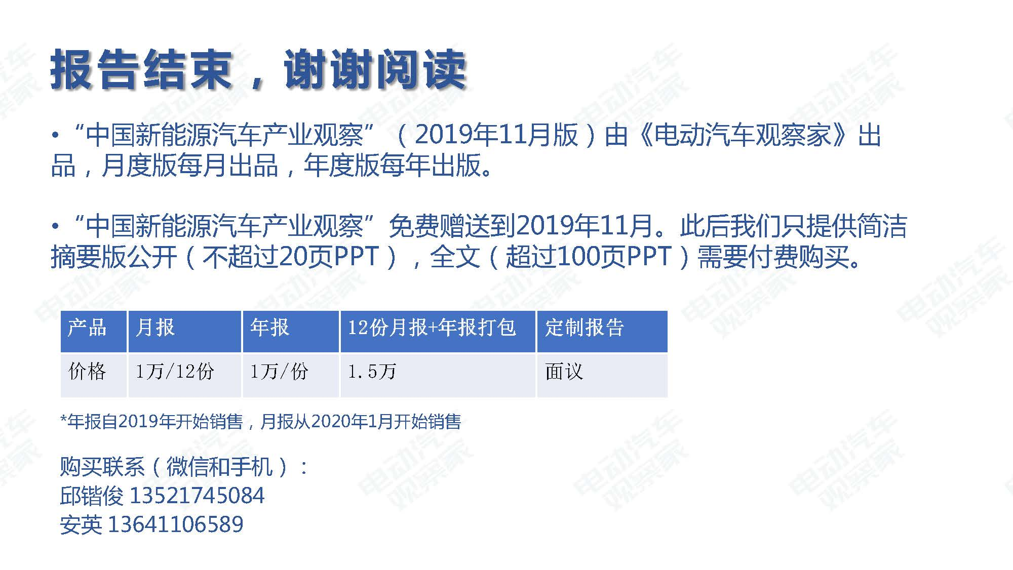 2019年11月中国新能源汽车产业观察_页面_134