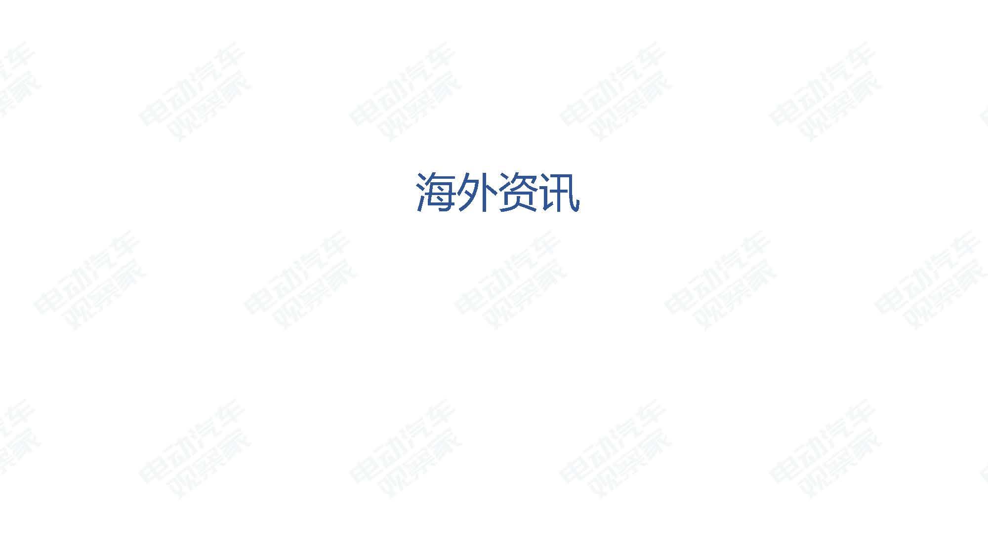2019年11月中国新能源汽车产业观察_页面_131