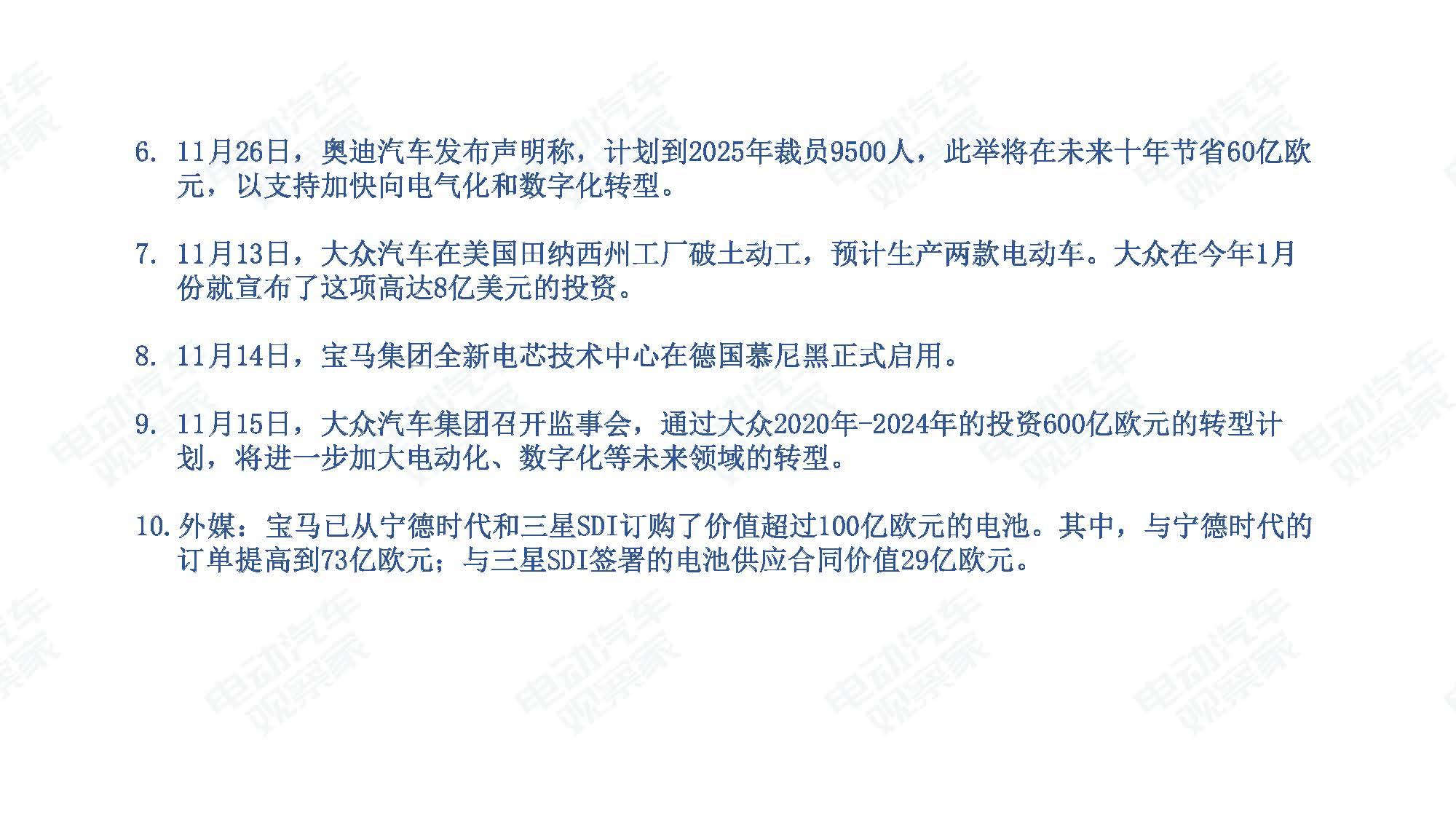 2019年11月中国新能源汽车产业观察_页面_133