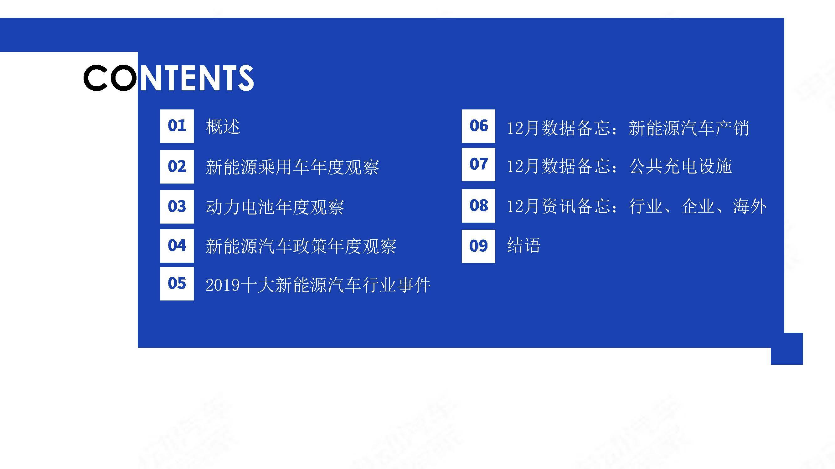 中国新能源汽车产业年度观察2020 简版_页面_02