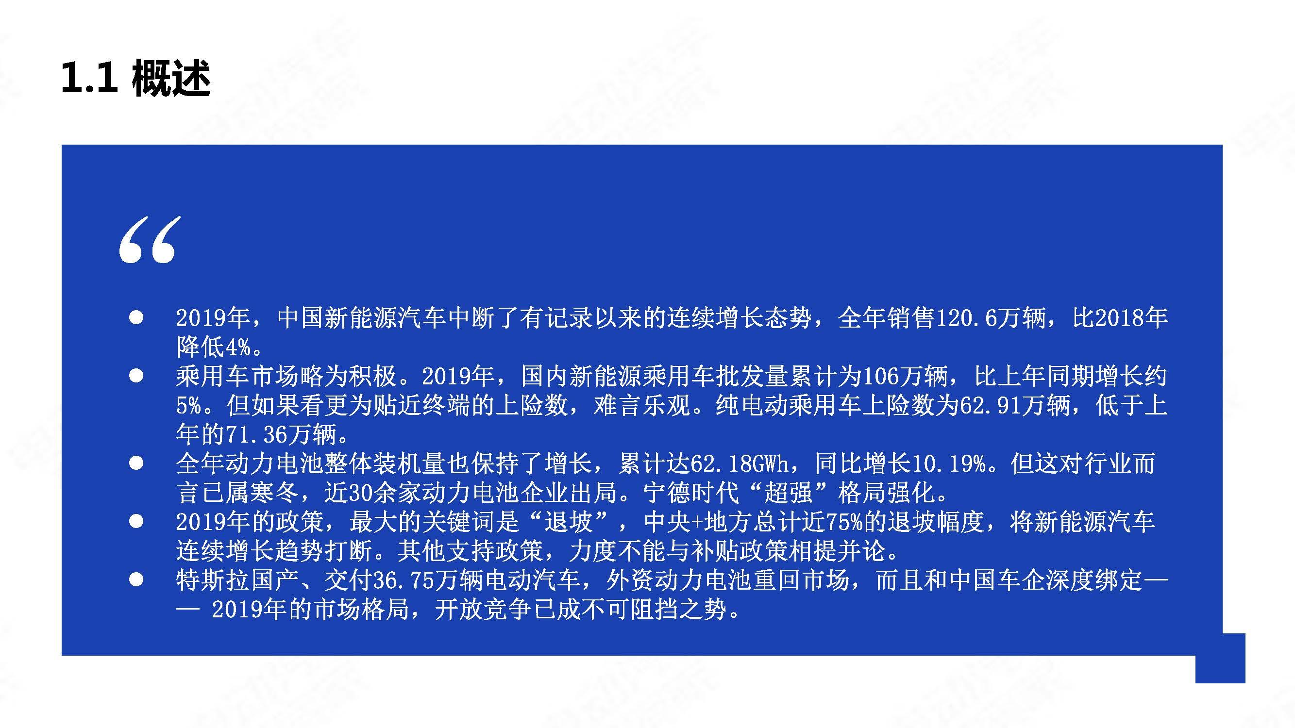 中国新能源汽车产业年度观察2020 简版_页面_04