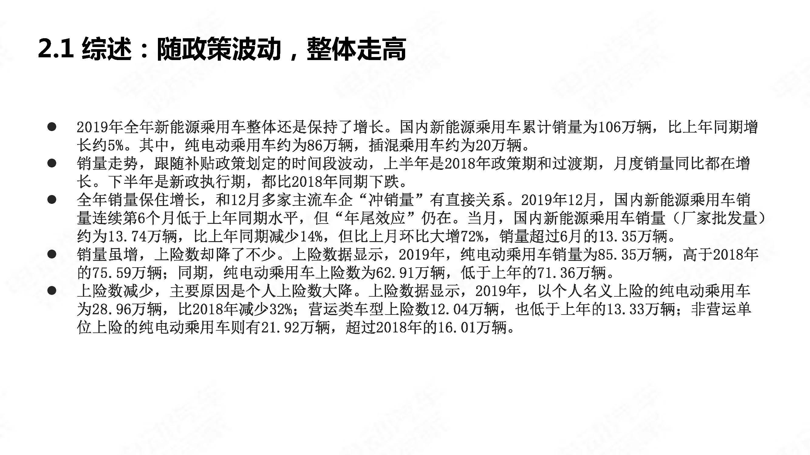 中国新能源汽车产业年度观察2020 简版_页面_06