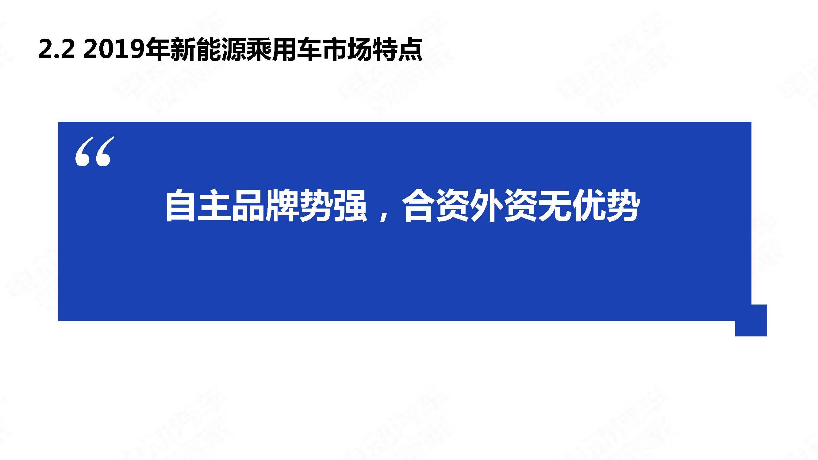 中国新能源汽车产业年度观察2020 简版_页面_09