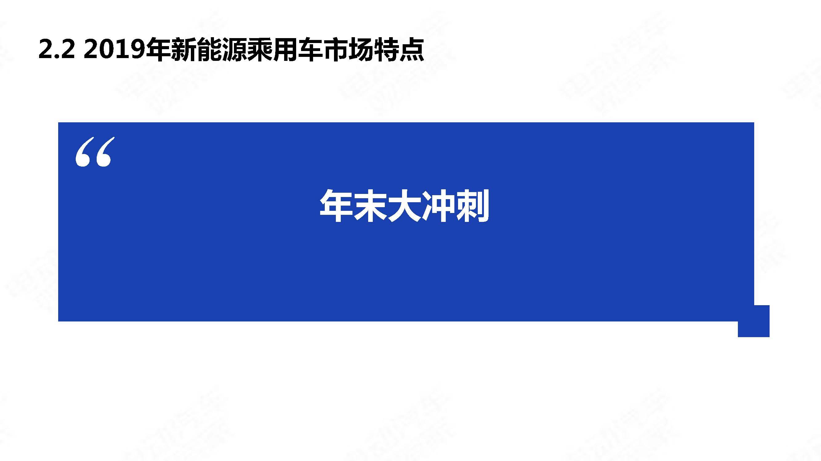 中国新能源汽车产业年度观察2020 简版_页面_13