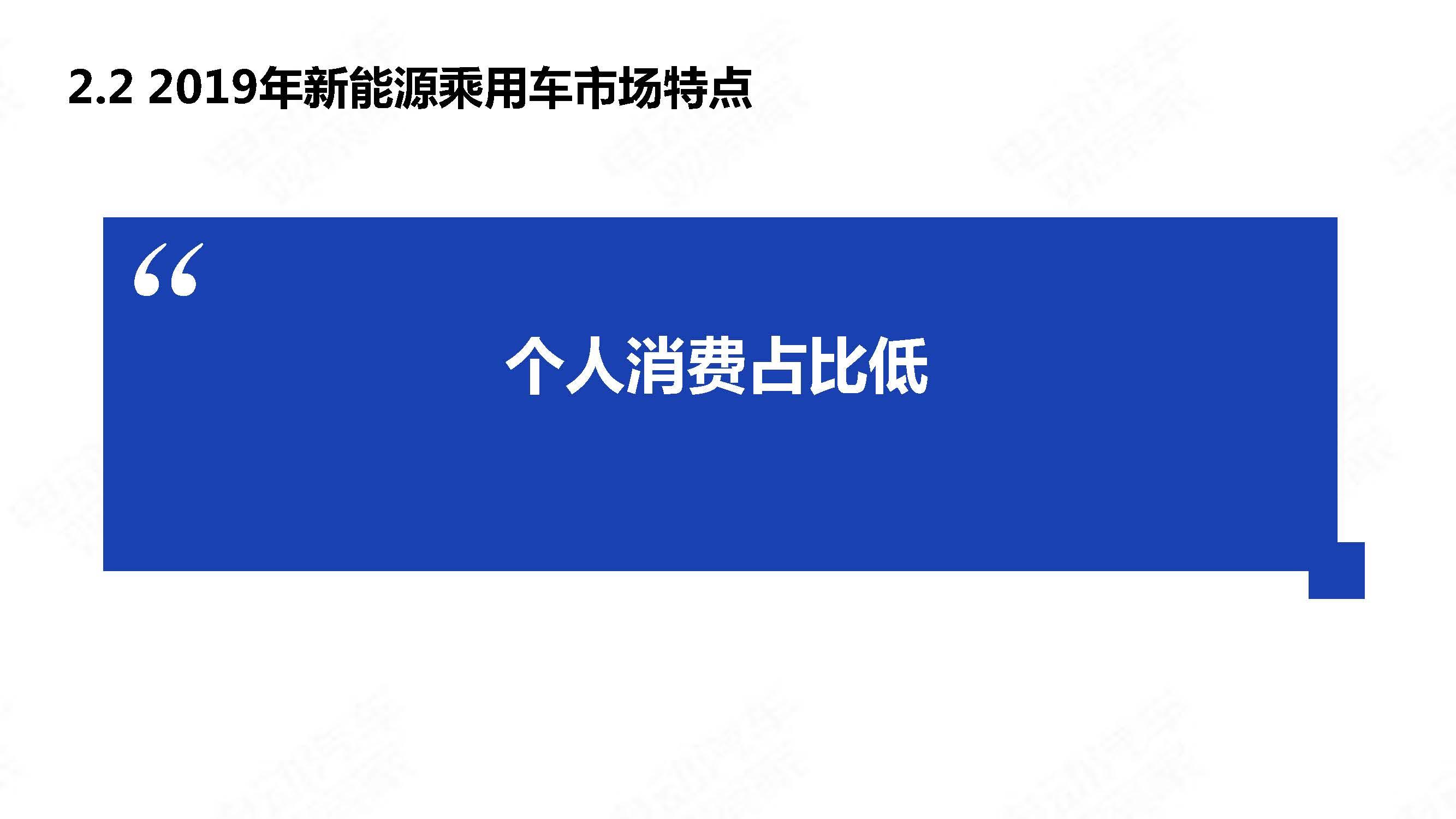 中国新能源汽车产业年度观察2020 简版_页面_15