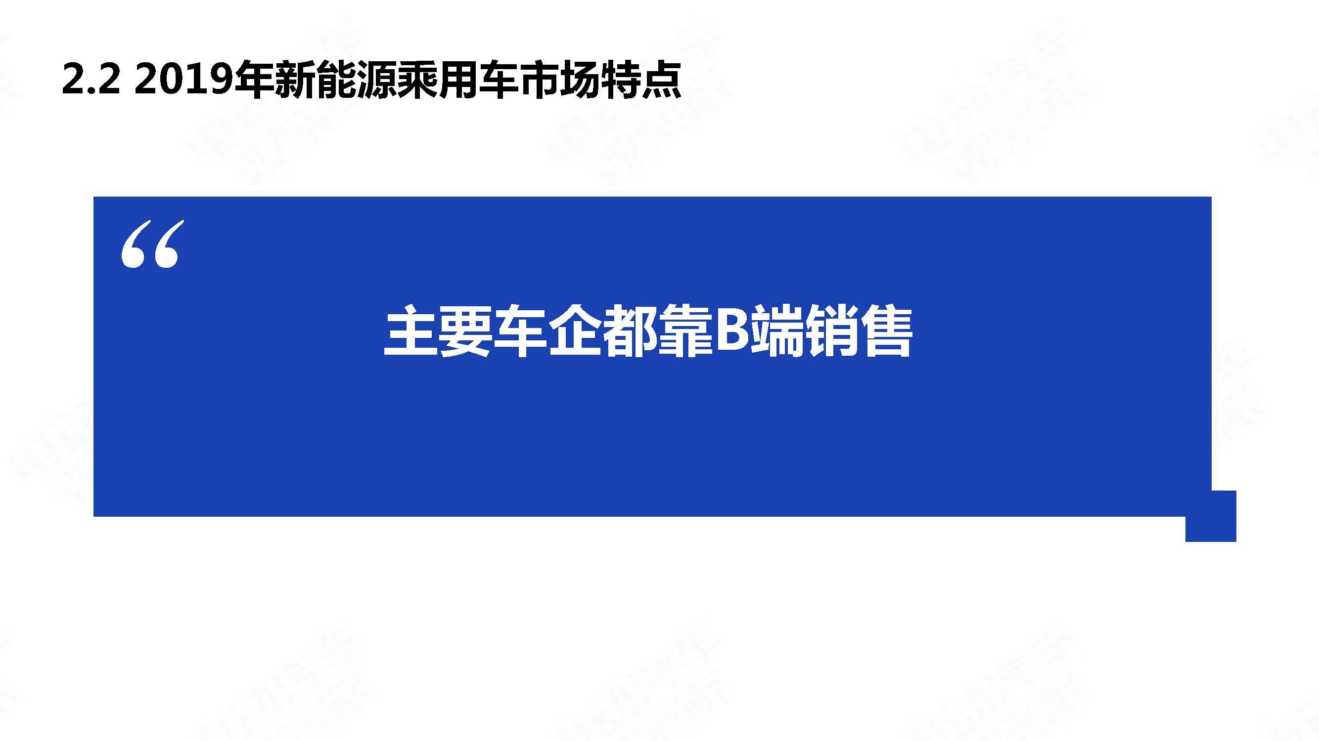 中国新能源汽车产业年度观察2020 简版_页面_17