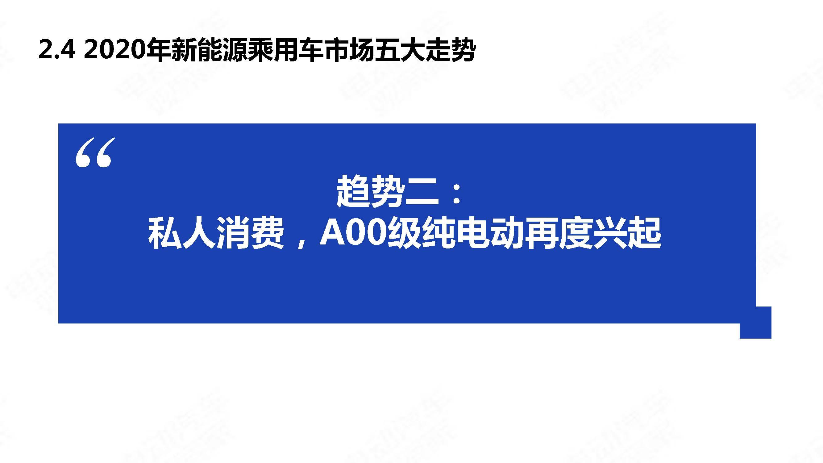 中国新能源汽车产业年度观察2020 简版_页面_20